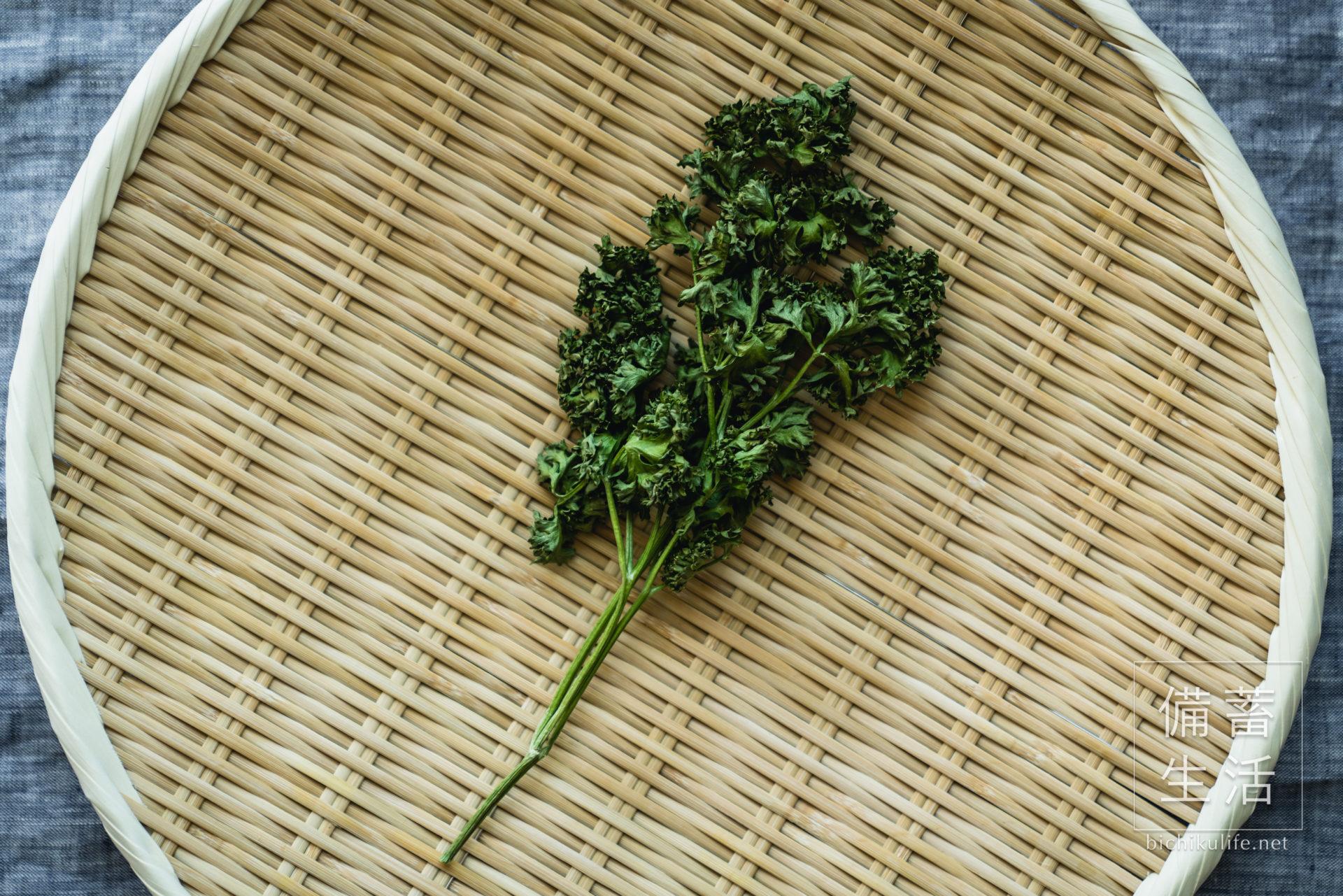 パセリ 干し野菜づくり -干しパセリ-