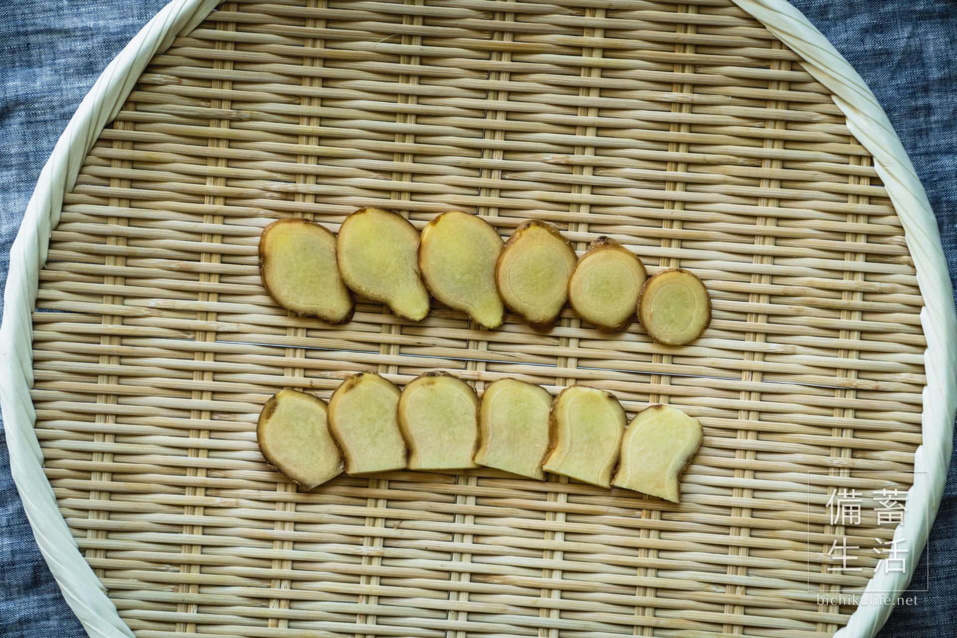 しょうが 干し野菜づくり -干し生姜-