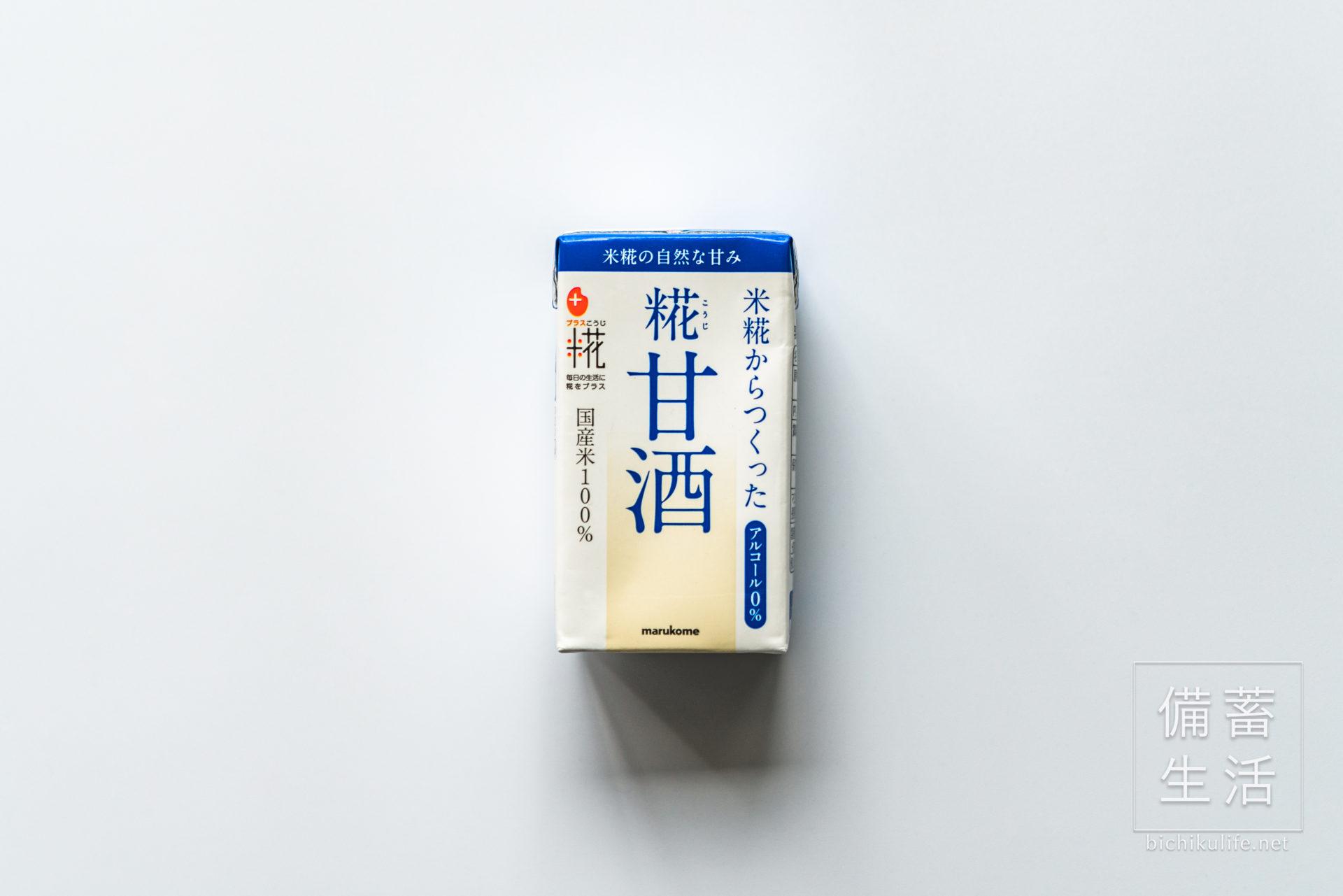 マルコメ 米糀からつくった 糀(こうじ)甘酒