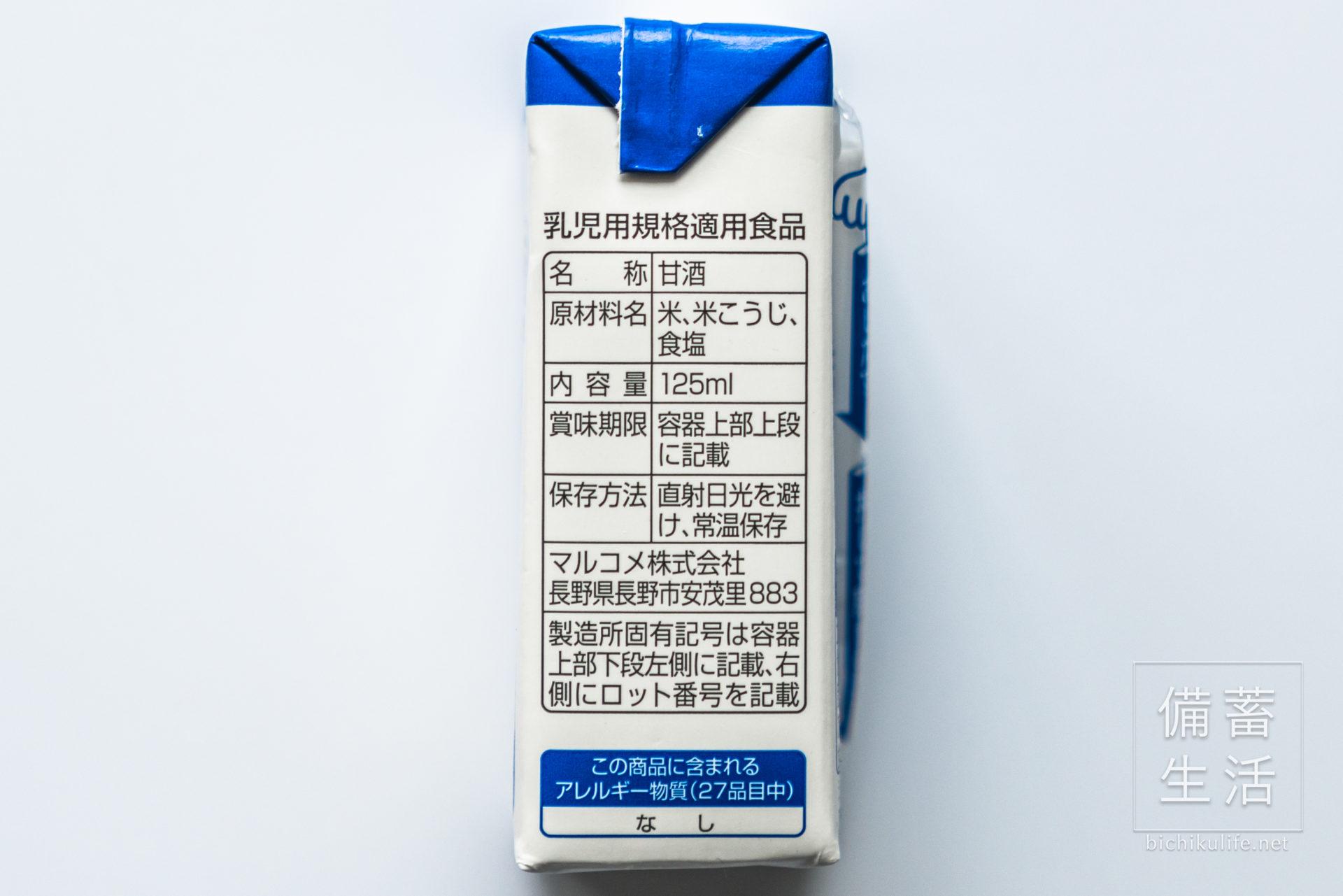 マルコメ 米糀からつくった 糀(こうじ)甘酒の商品概要