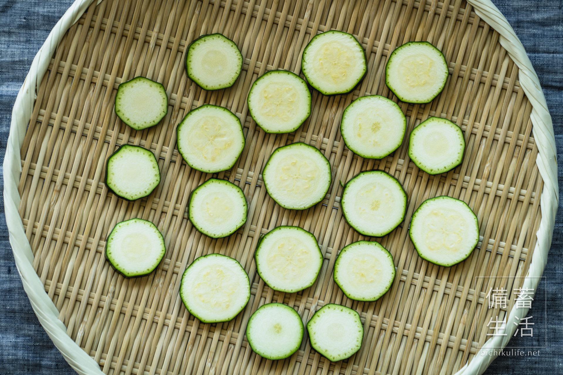 ズッキーニ 干し野菜づくり -干しズッキーニ-