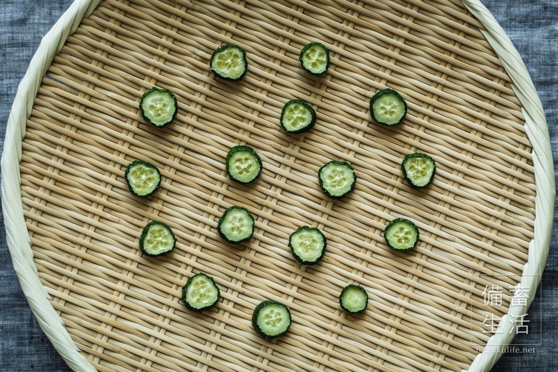 きゅうり 干し野菜づくり -干し胡瓜-