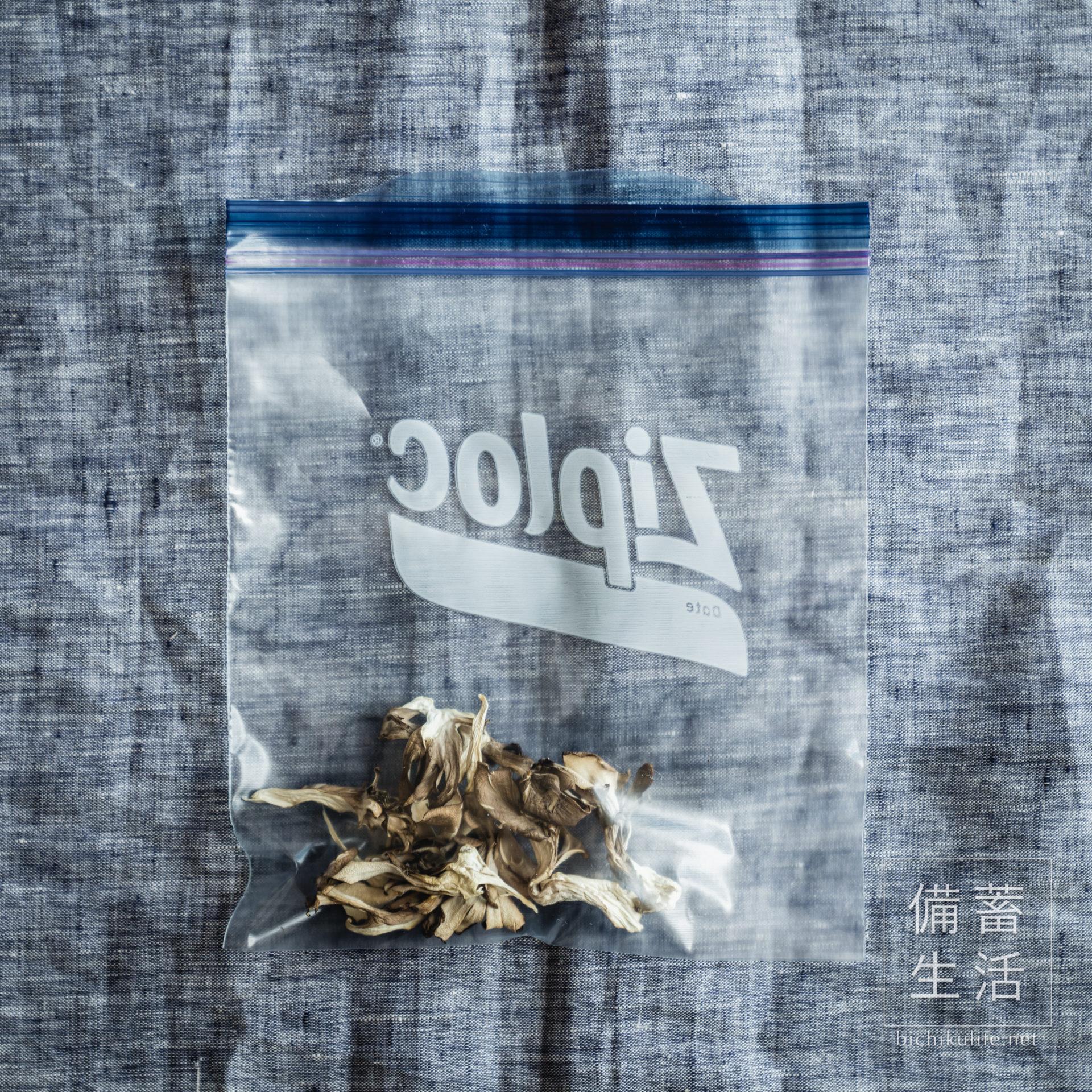 干し舞茸をジップロック(保存袋)で保存