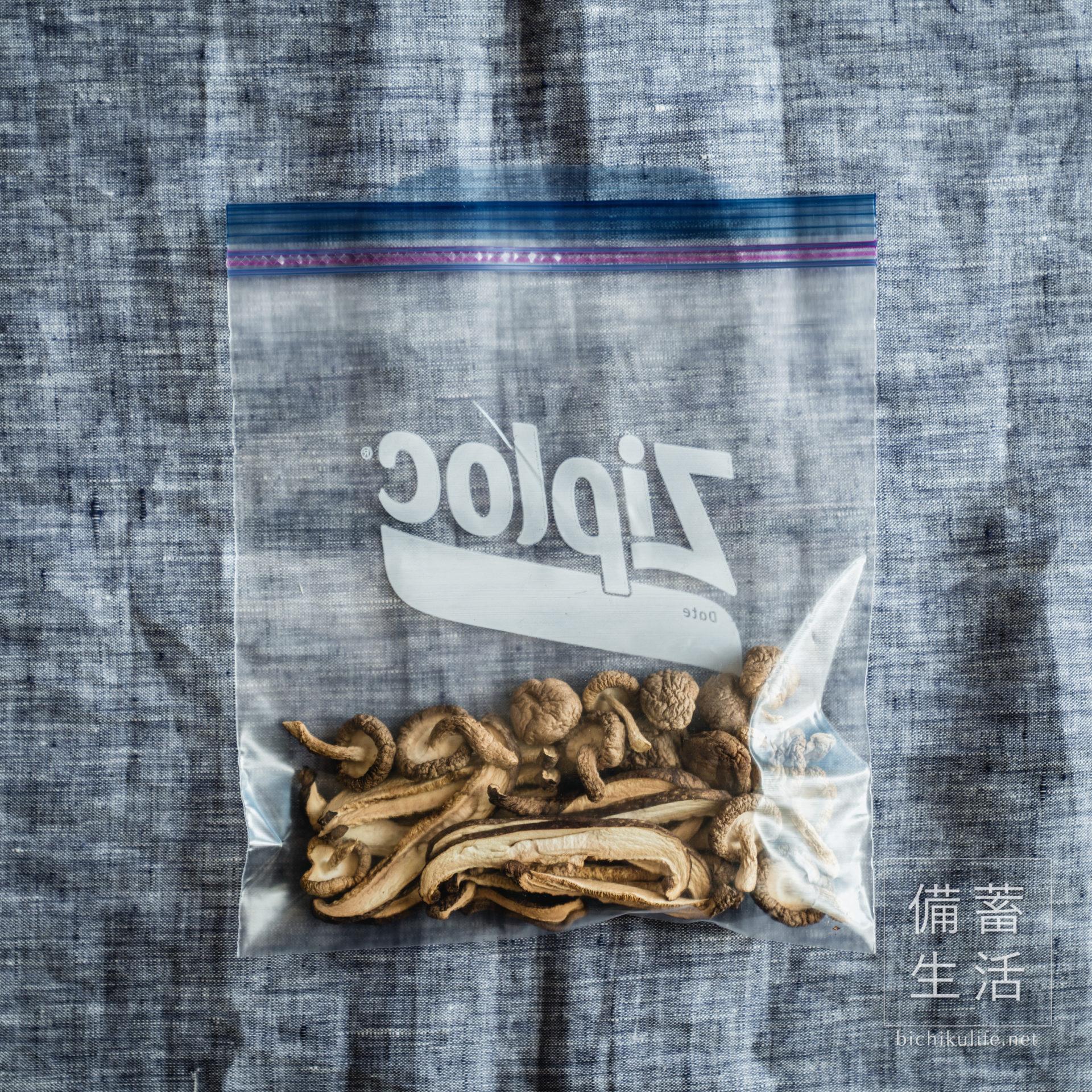 干し椎茸をジップロック(保存袋)で保存