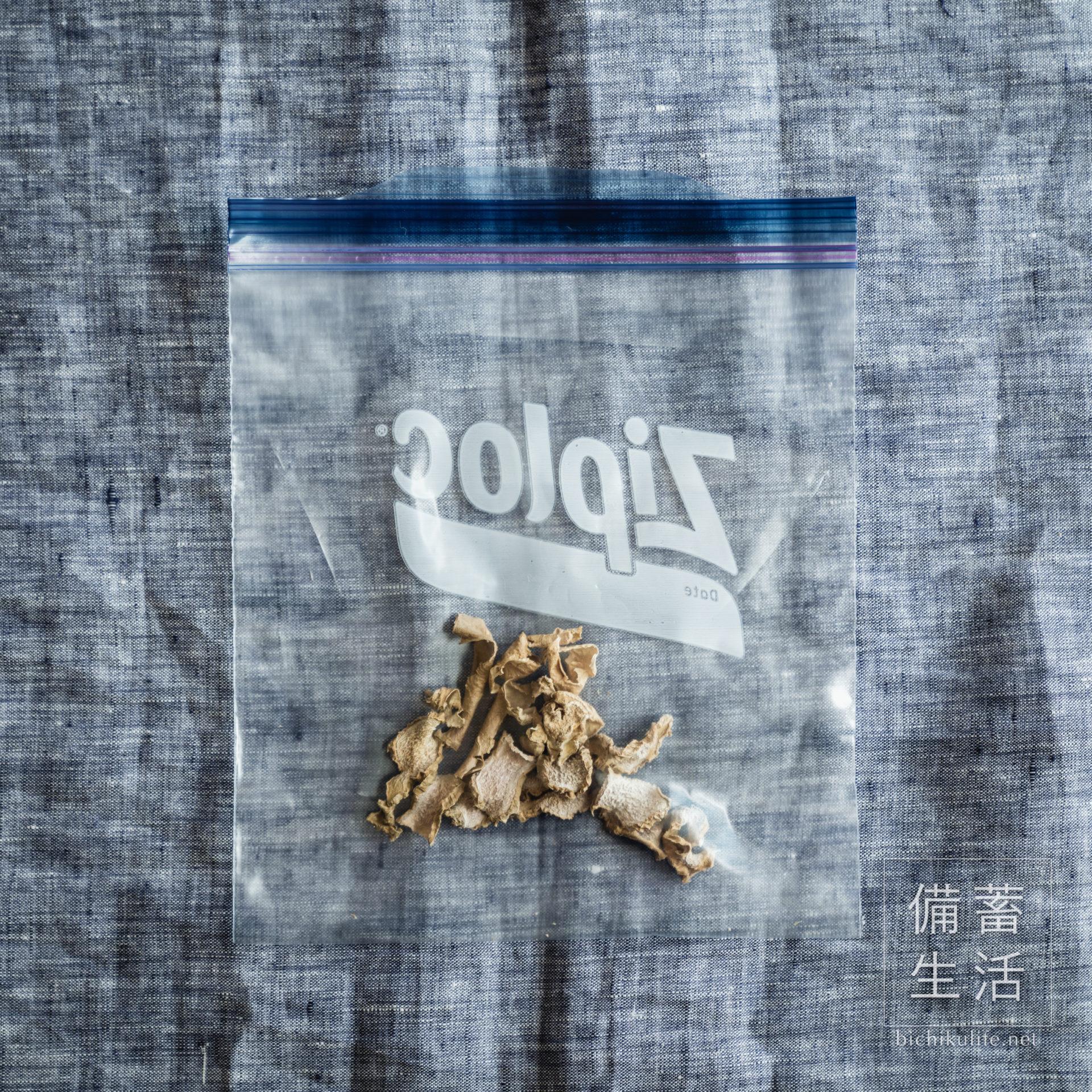 干し生姜をジップロック(保存袋)で保存