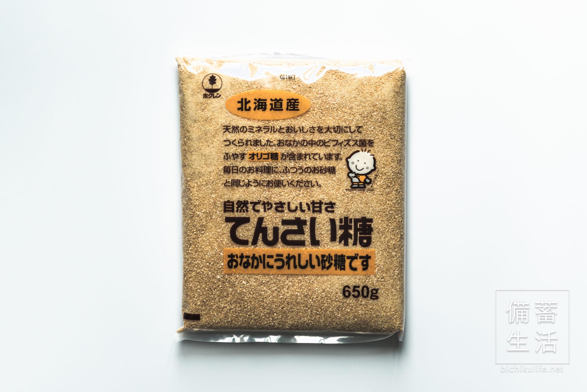 ホクレン 北海道産 てんさい糖