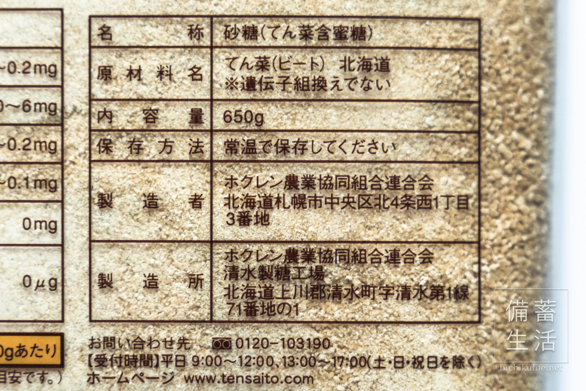 ホクレン 北海道産 てんさい糖の商品概要