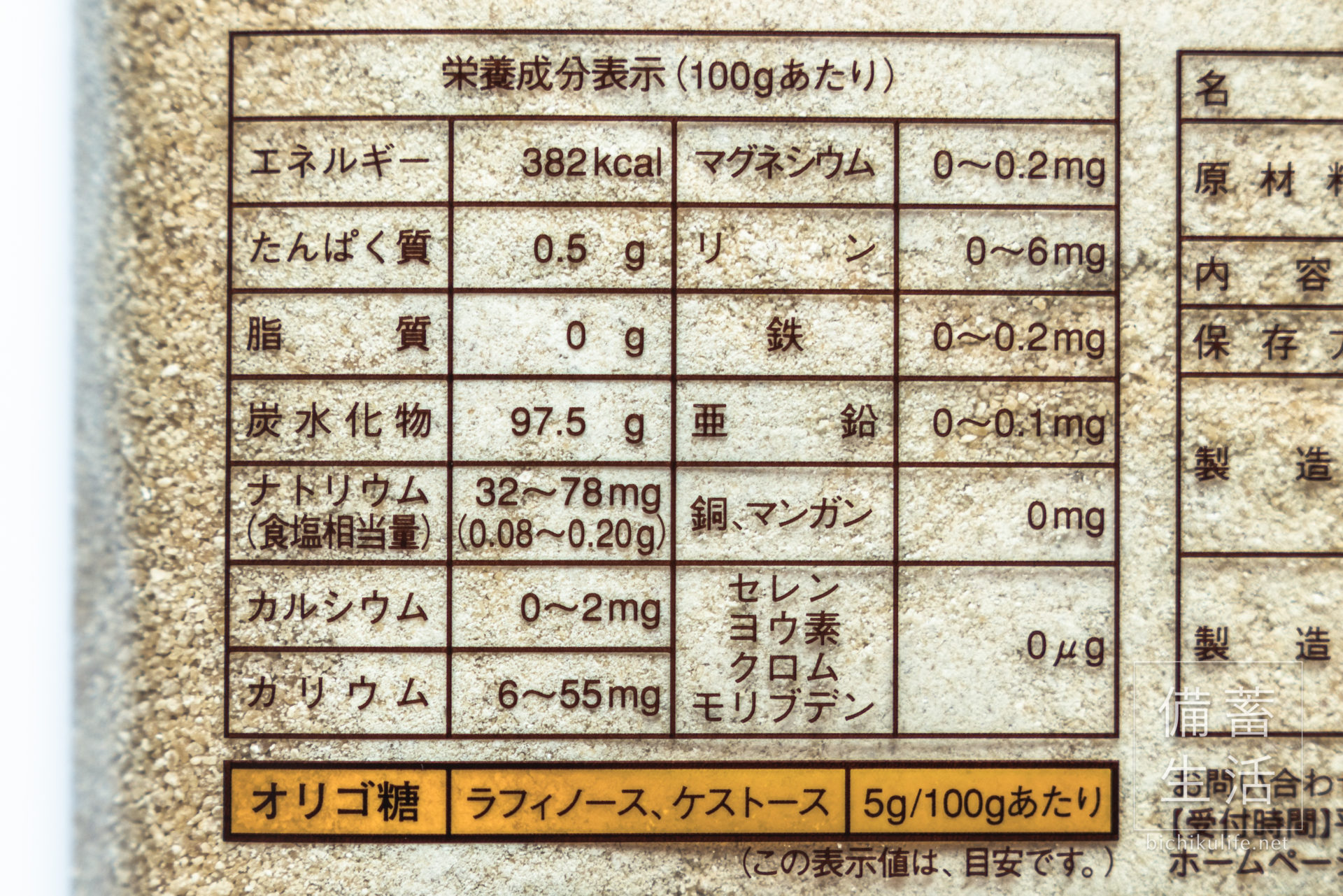 ホクレン 北海道産 てんさい糖の栄養成分表示