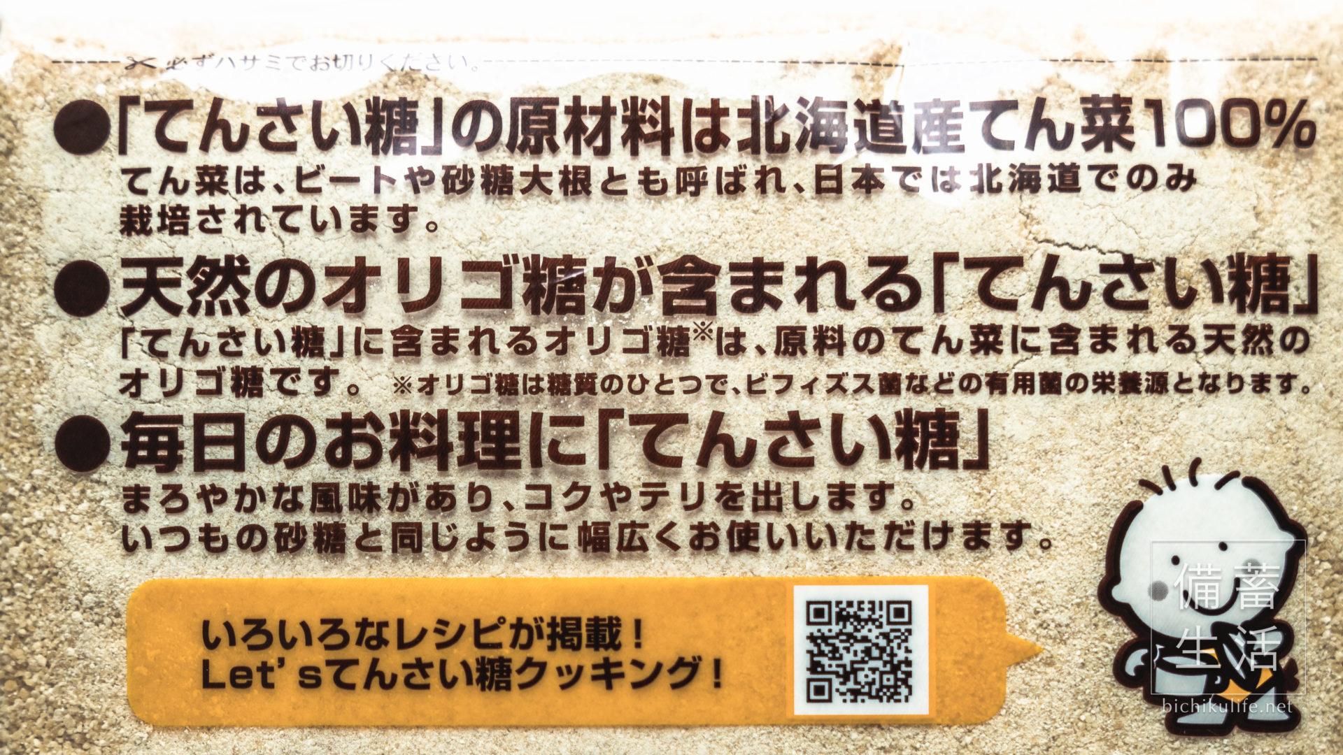 ホクレン 北海道産 てんさい糖の特徴