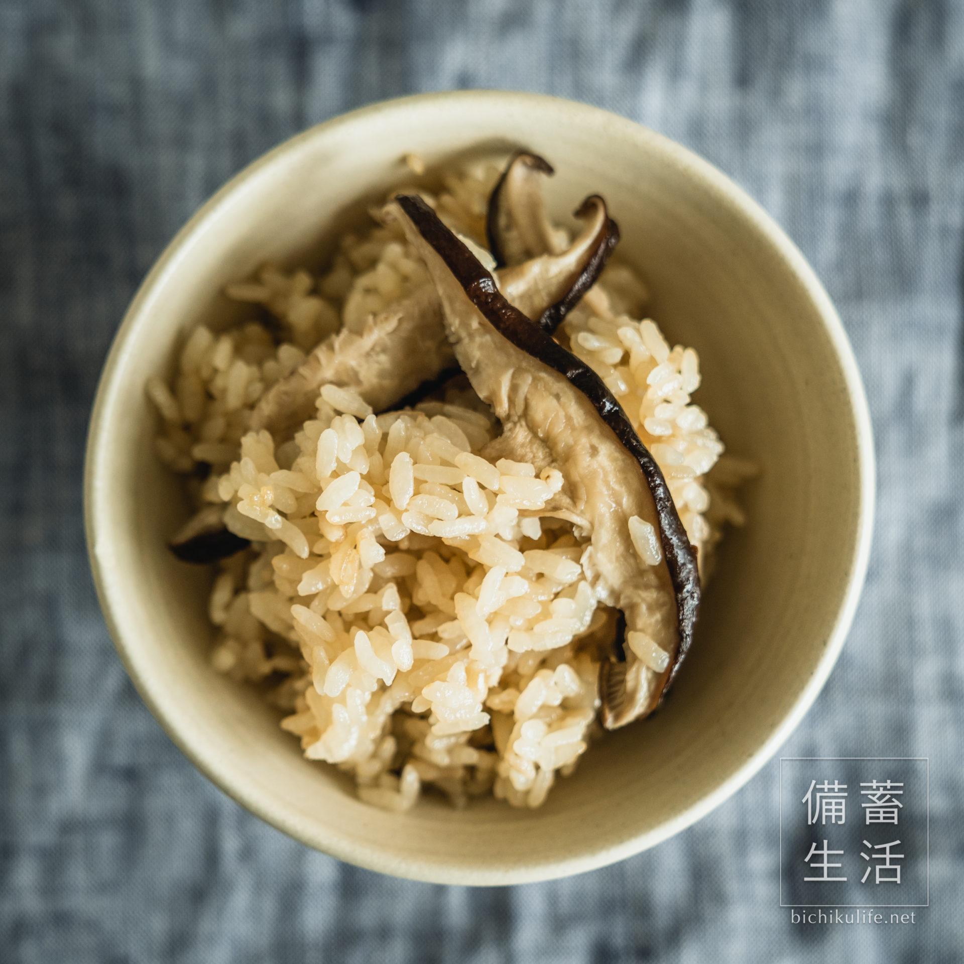 干し野菜づくり 干し椎茸の炊き込みご飯