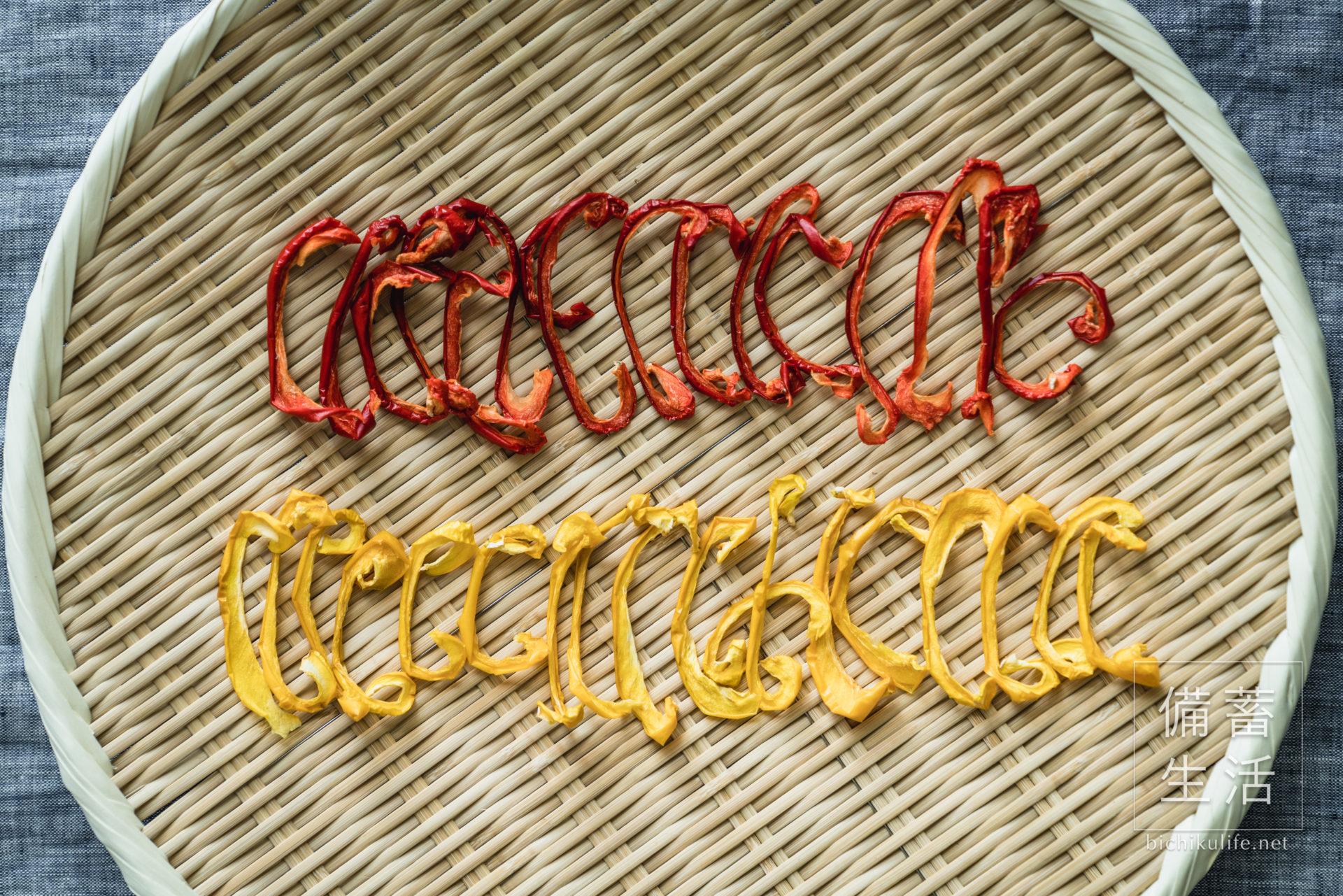 パプリカ 干し野菜づくり -干しパプリカ-