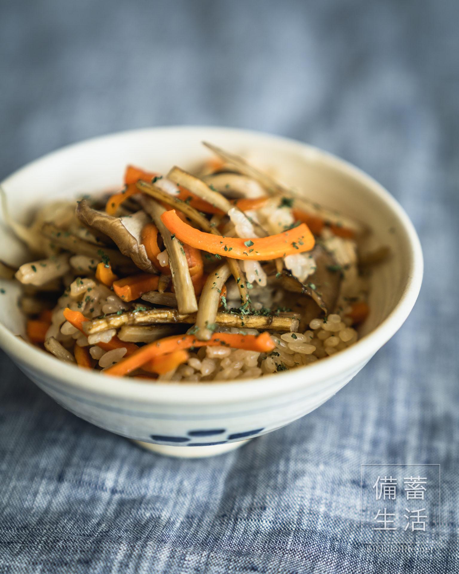 干し野菜づくり 干しごぼうと干し人参のレシピ、干しごぼうと人参の炊き込みご飯