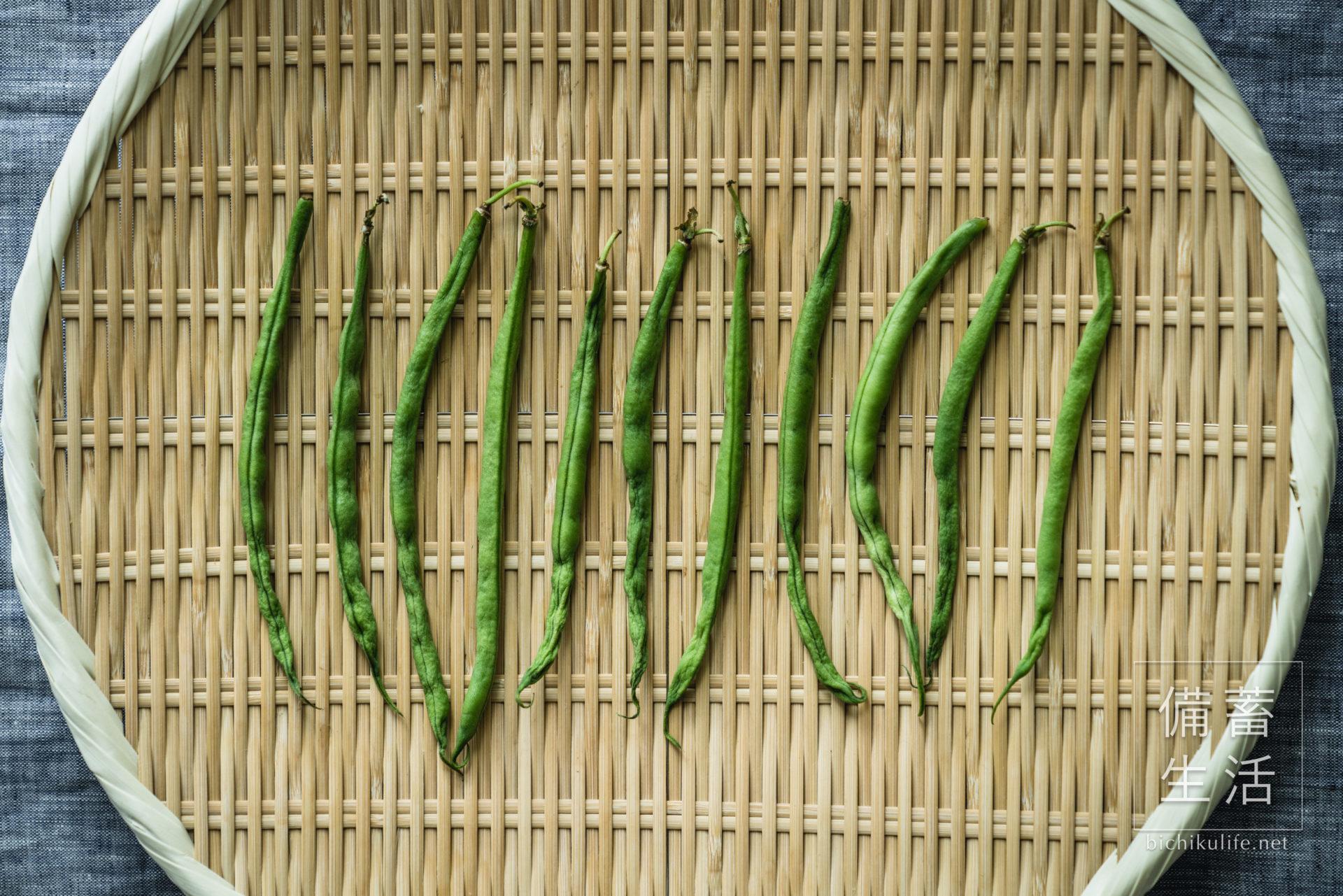 さやいんげん 干し野菜づくり -干しサヤインゲン-