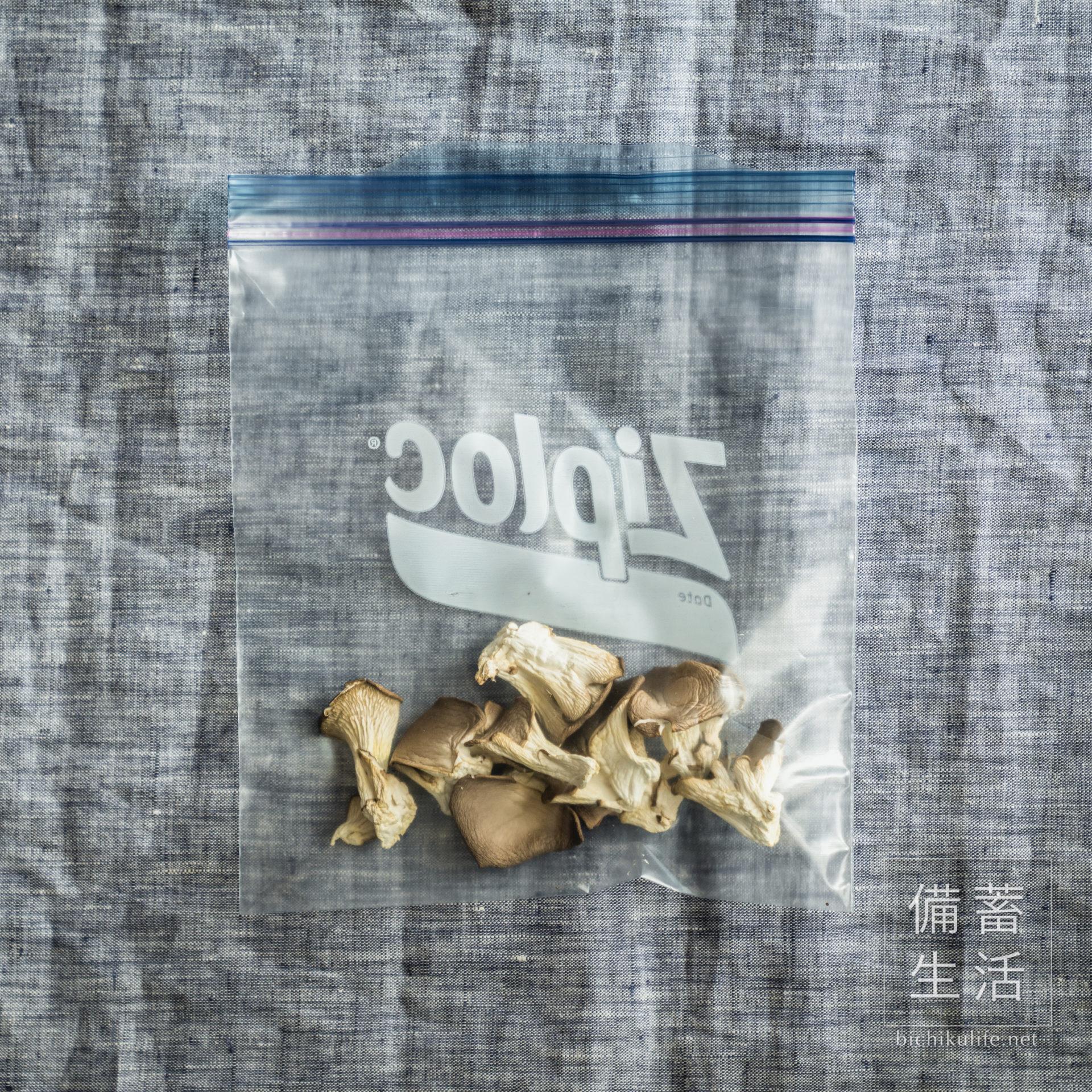 あわび茸をジップロック(保存袋)で保存