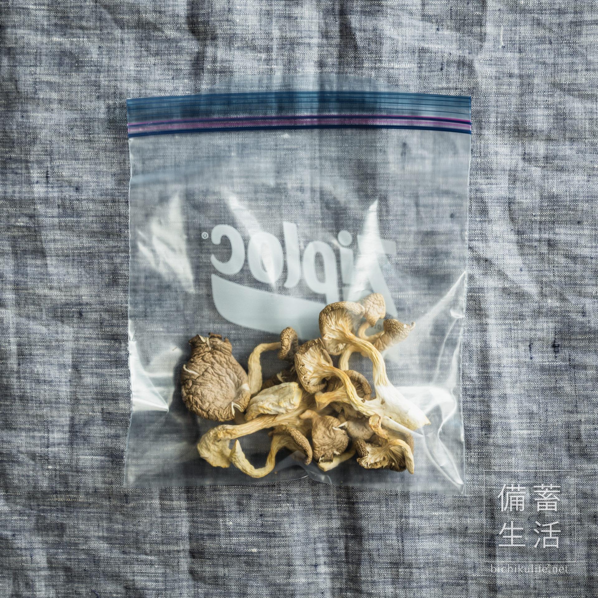干しひら茸をジップロック(保存袋)で保存