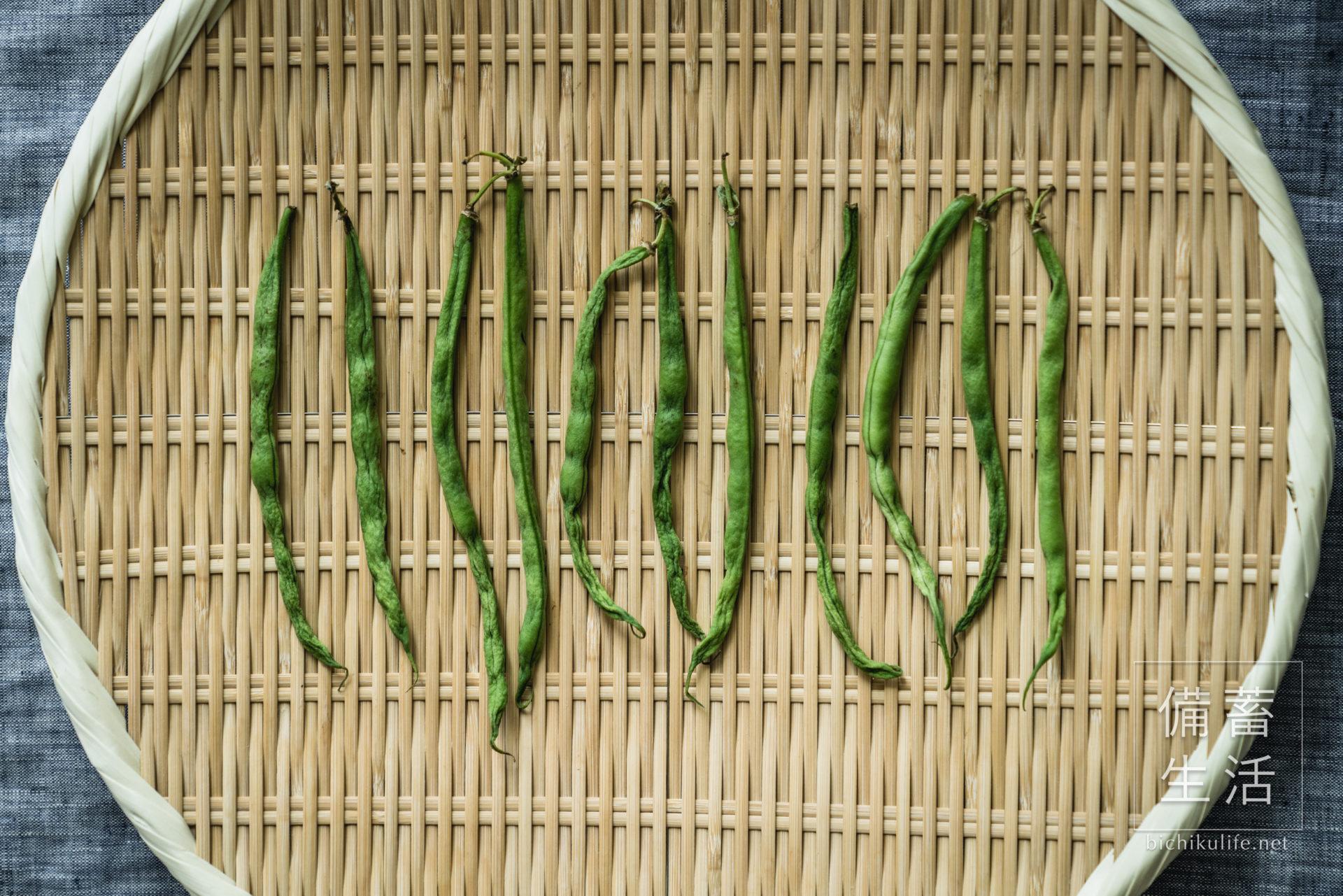 さやいんげん 干し野菜づくり -干しサヤインゲン-さやえんどう 干し野菜づくり -干しサヤエンドウ-