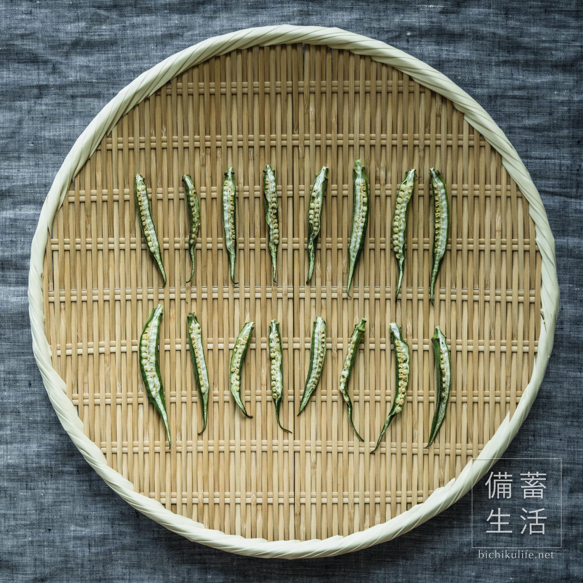 オクラ 干し野菜づくり|干しオクラの作り方