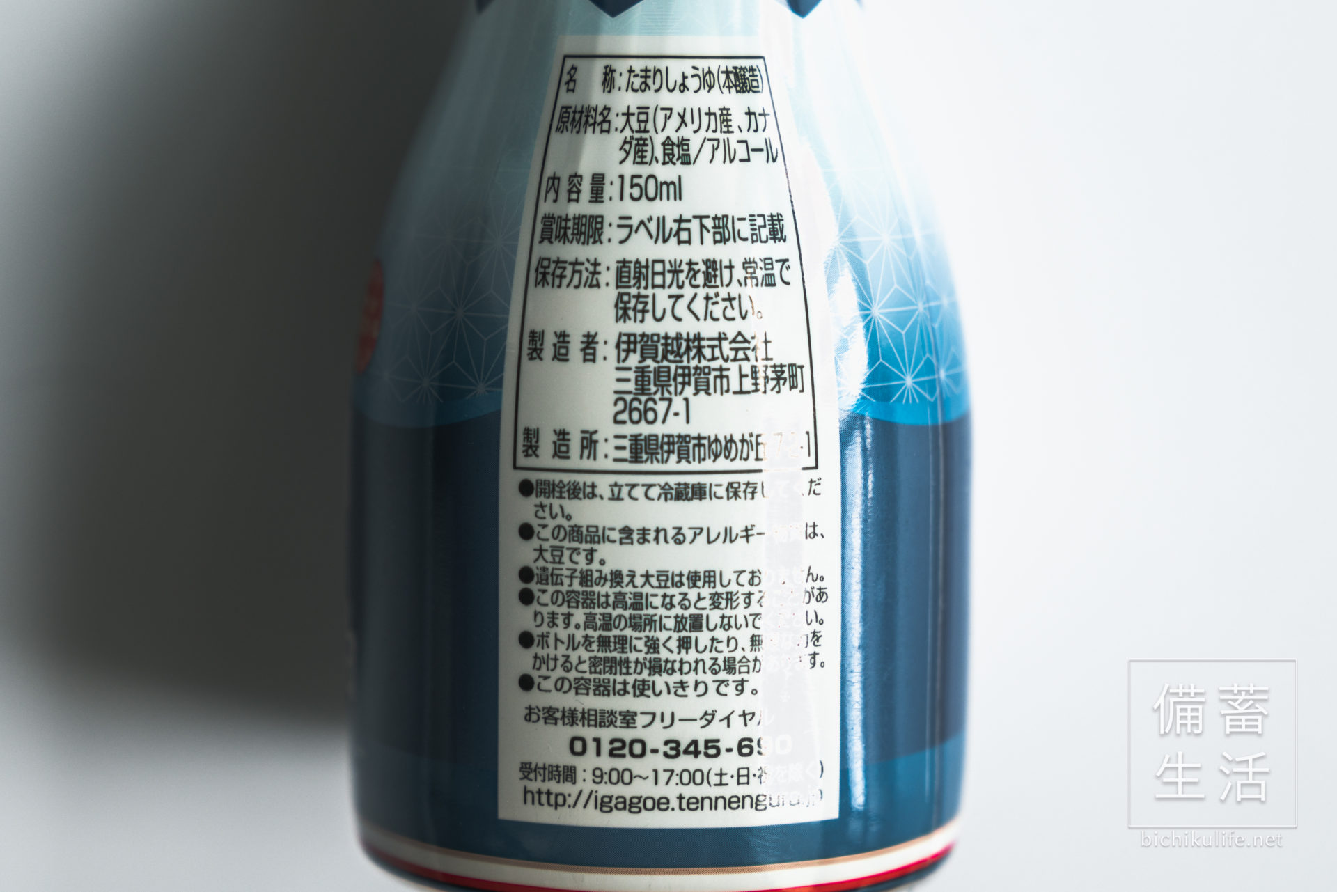 伊賀越 グルテンフリー 丸大豆醤油 たまり醤油 栄養成分表、商品概要
