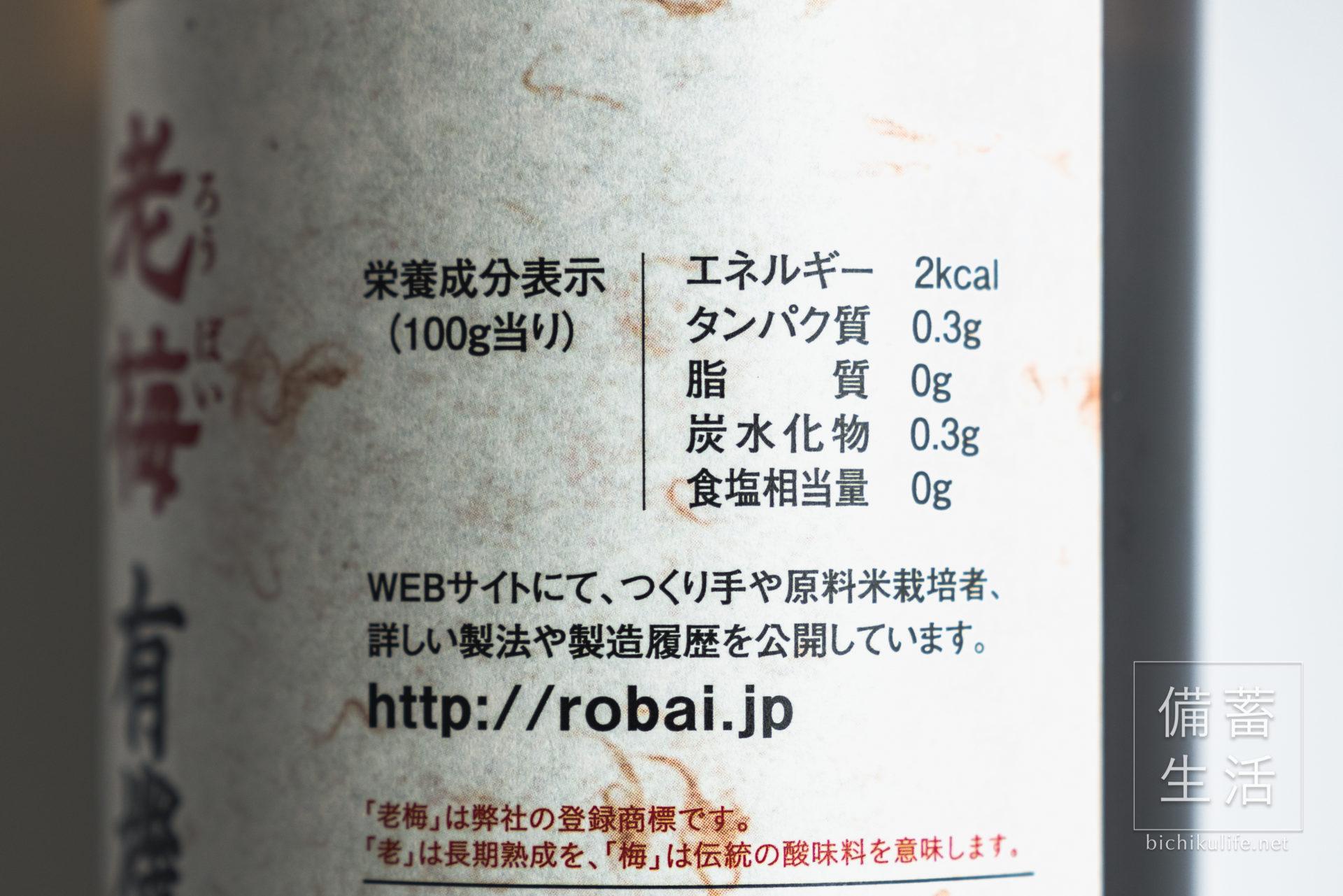 河原酢造 老梅 有機純米酢 栄養成分表示