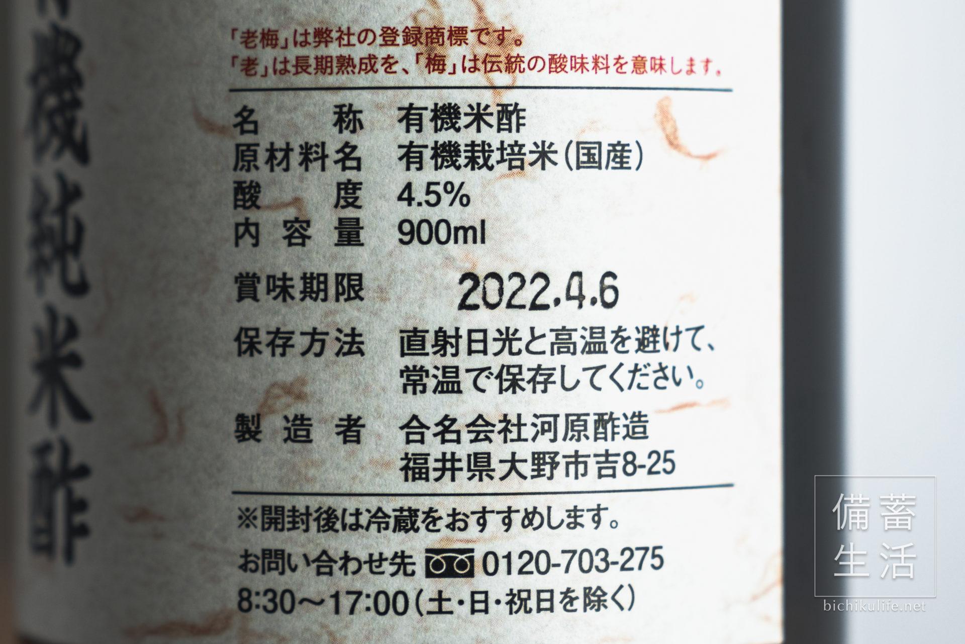 河原酢造 老梅 有機純米酢 商品概要