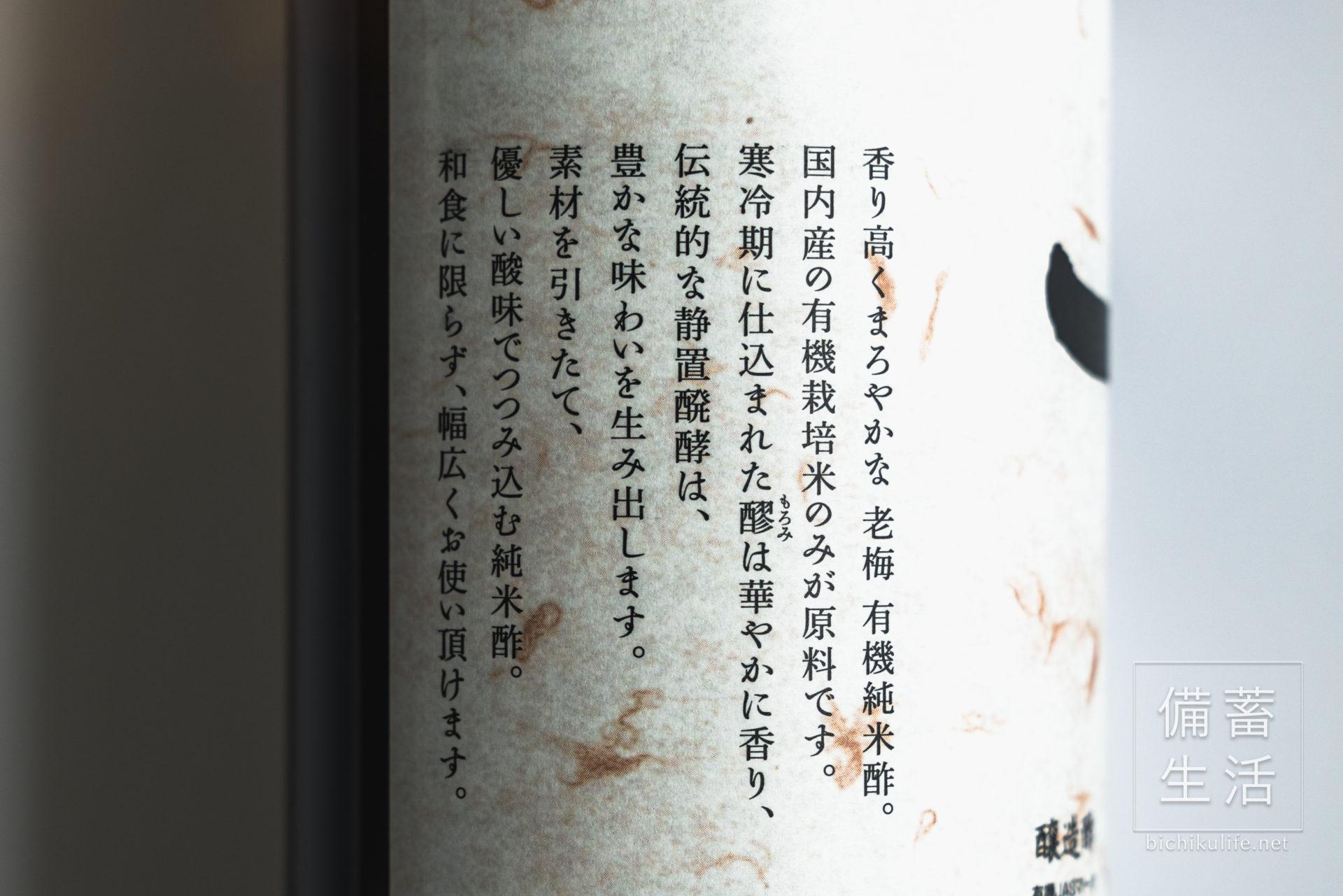 河原酢造 老梅 有機純米酢 特徴
