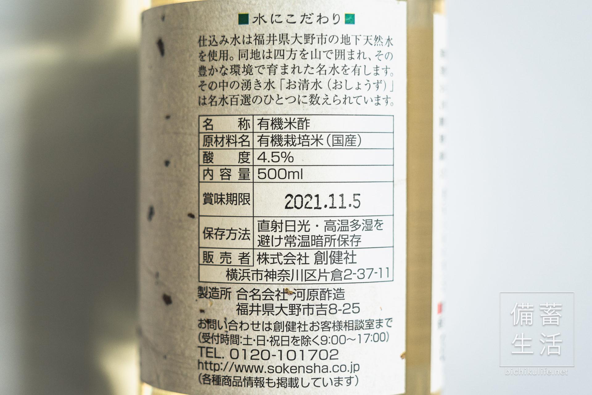 創健社 越前小京都の有機純米酢 商品概要