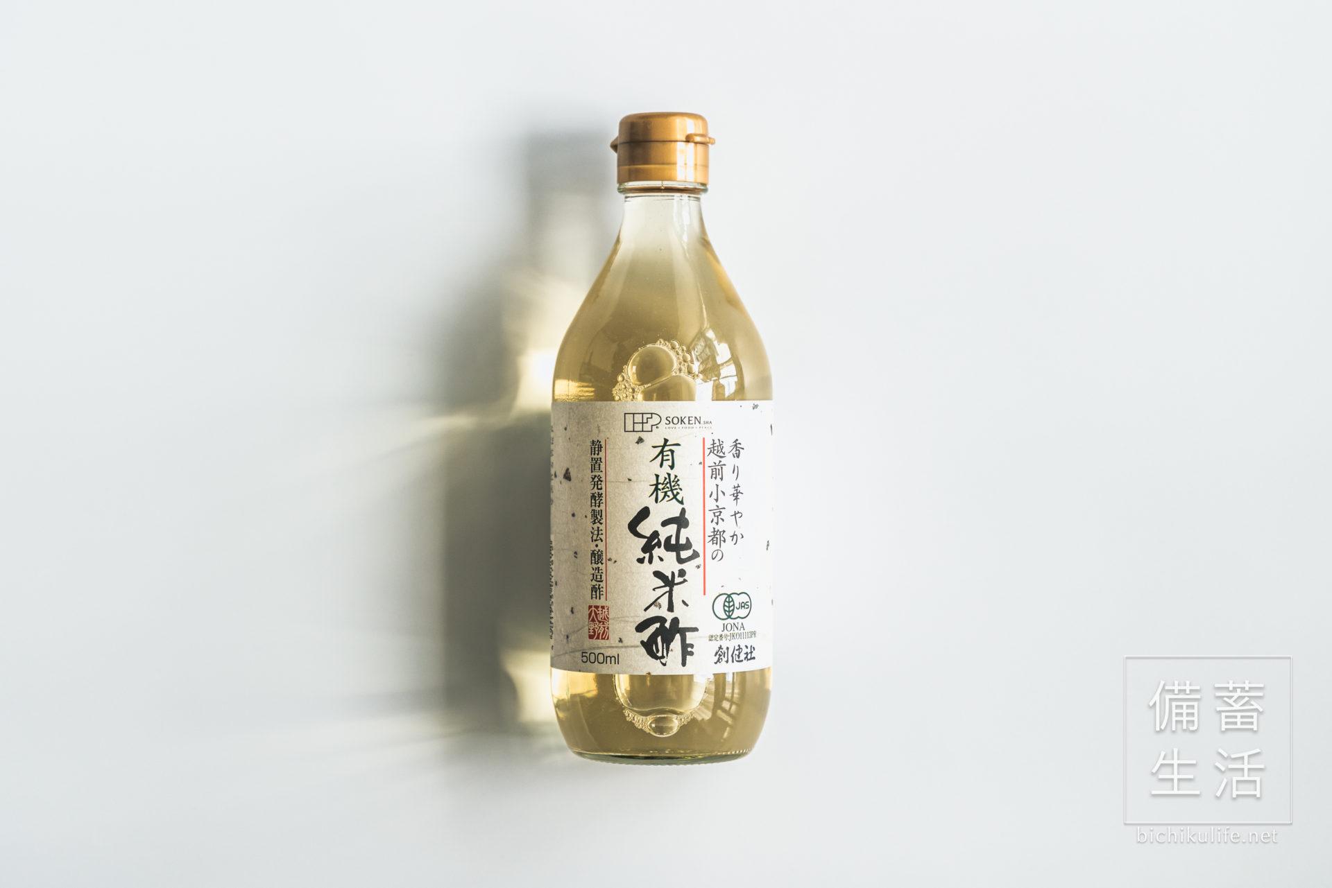 創健社 越前小京都の有機純米酢