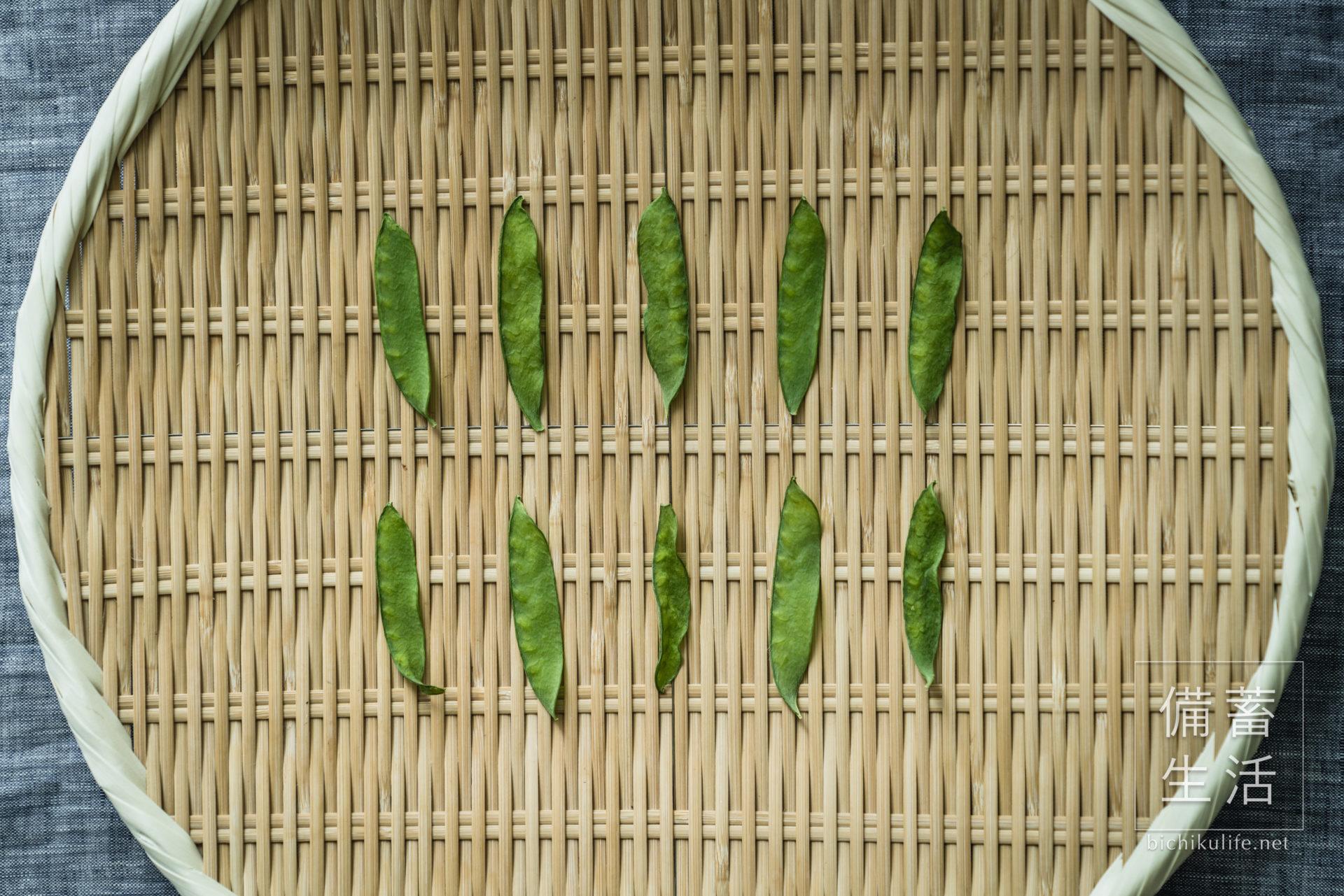 さやえんどう 干し野菜づくり|干しサヤエンドウの作り方