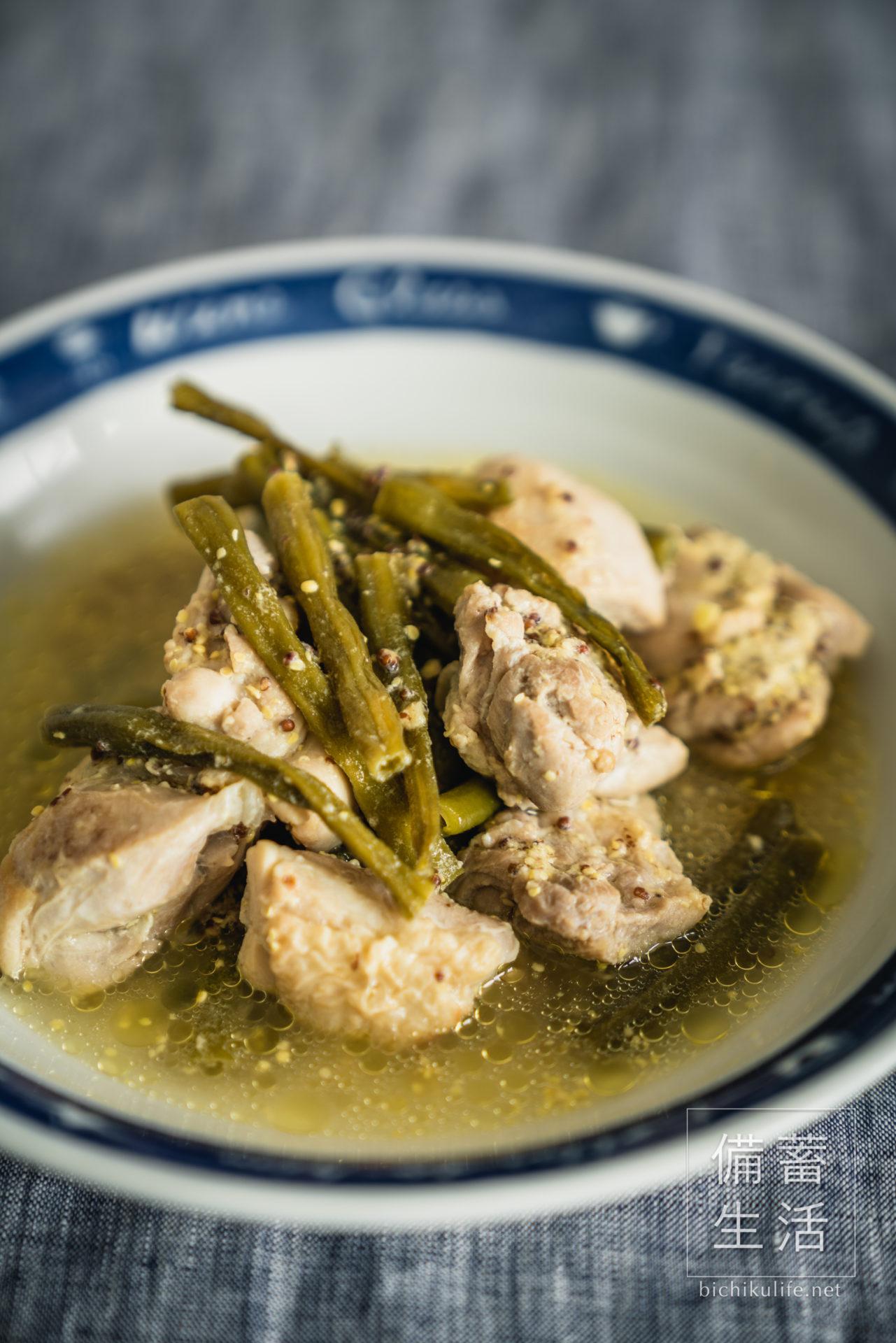 干しさやいんげんのレシピ 干し野菜づくり -干しサヤインゲン-干しインゲンと鶏モモ肉のマスタード煮