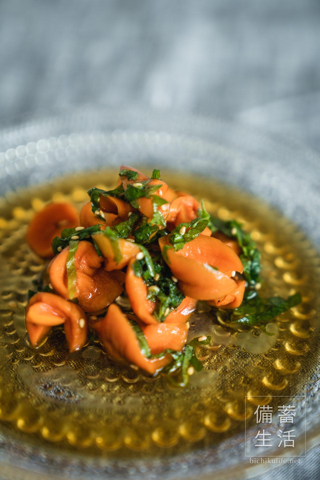 干しにんじんのレシピ 干し野菜づくり -干し人参-乱切り 干し人参の青じそマリネ