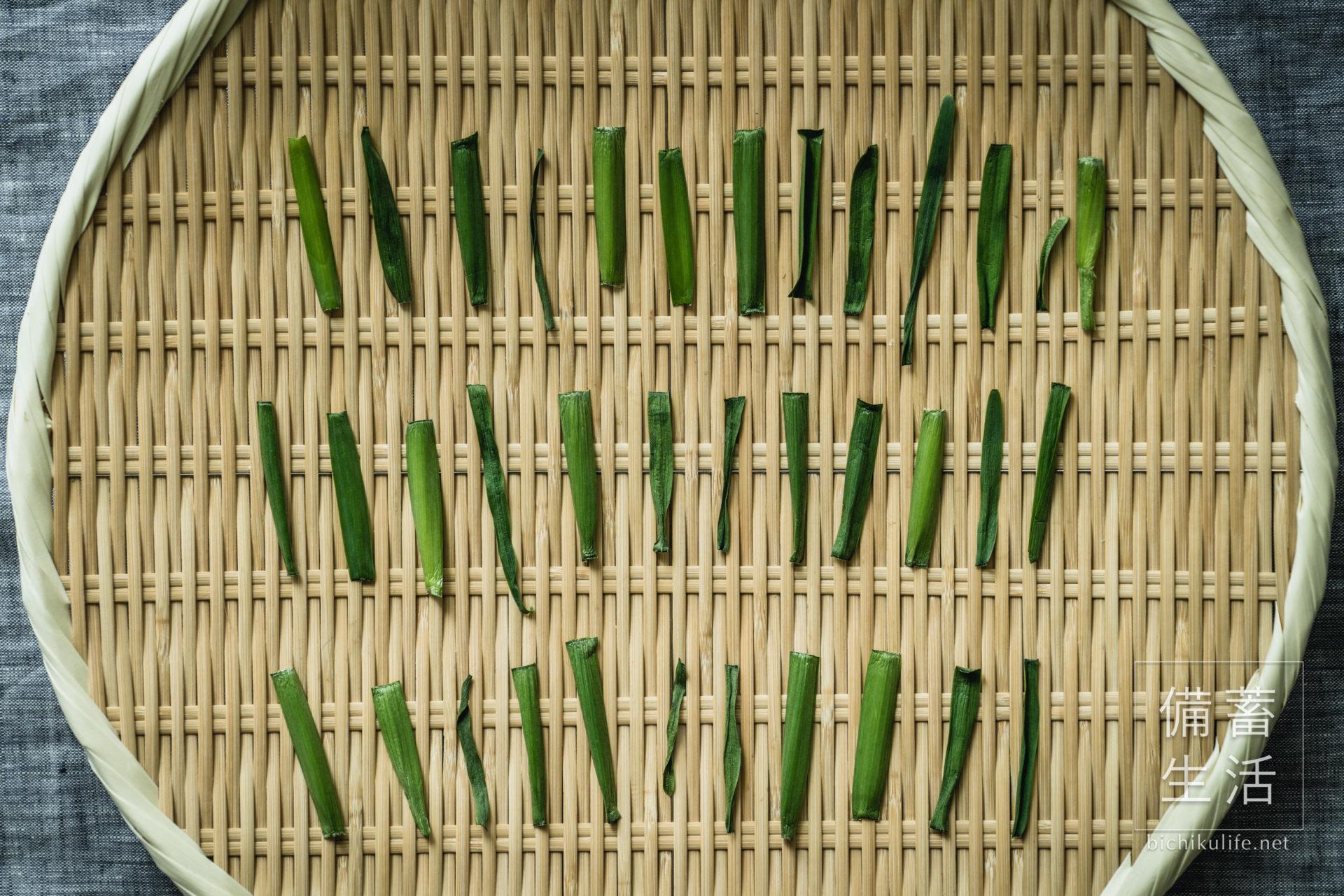 にら 干し野菜づくり|干し韮の作り方