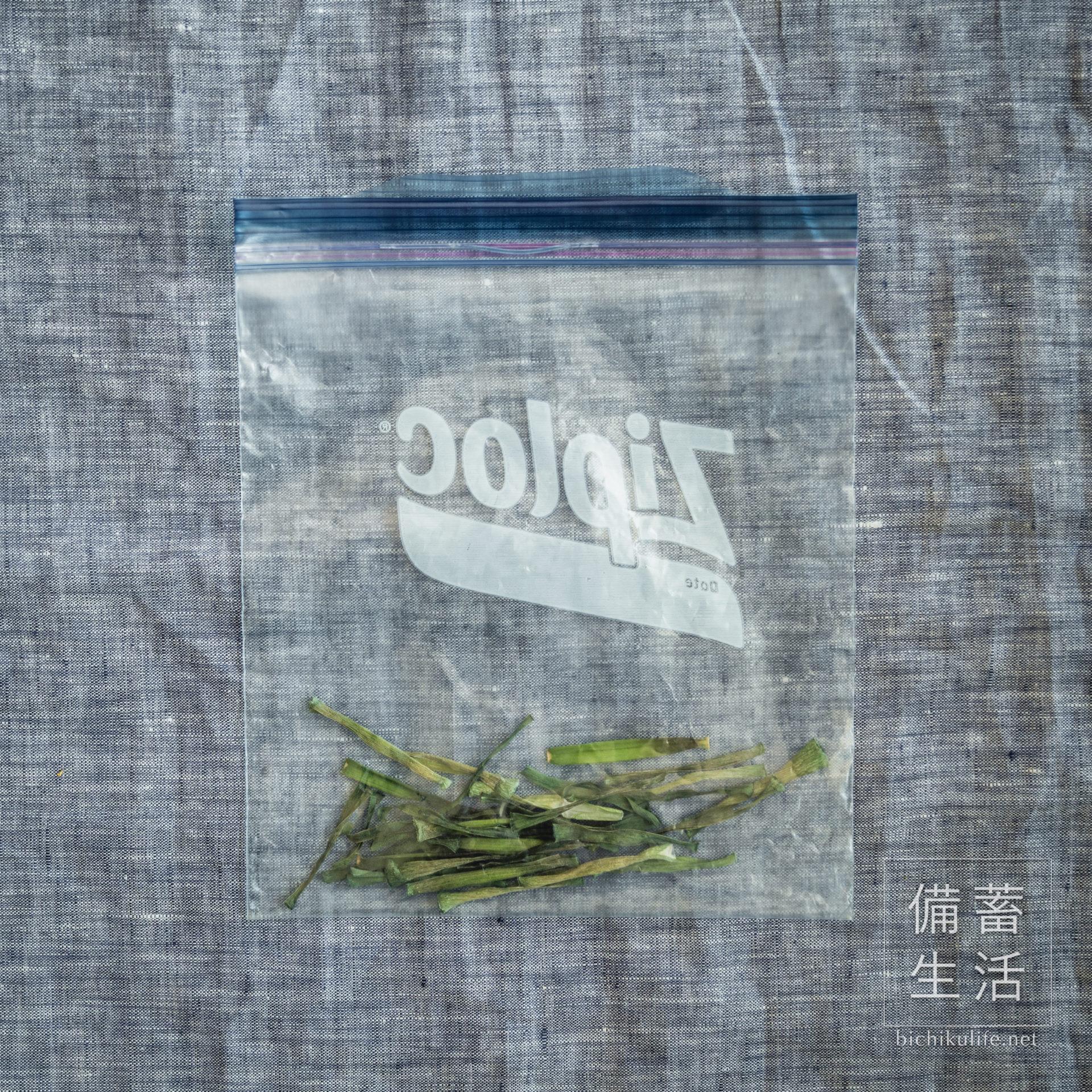 干しニラをジップロック(保存袋)で保存