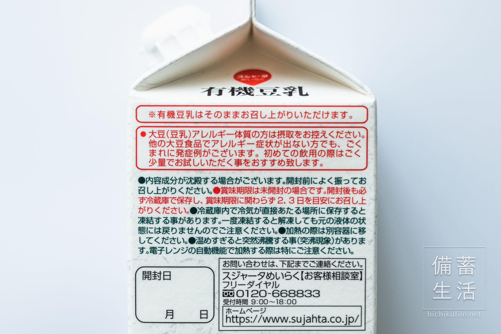 スジャータめいらく 無調整 有機豆乳 使用上の注意
