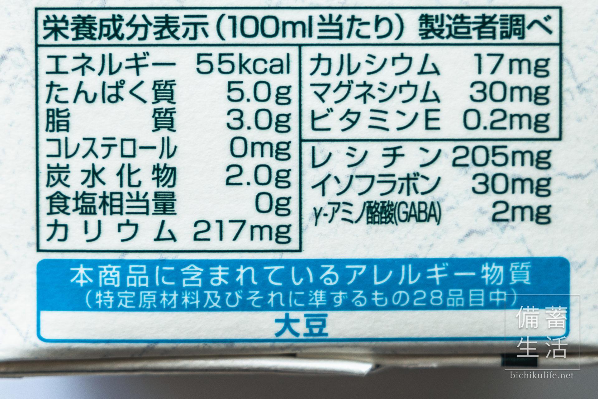 スジャータめいらく 無調整 有機豆乳 栄養成分表示