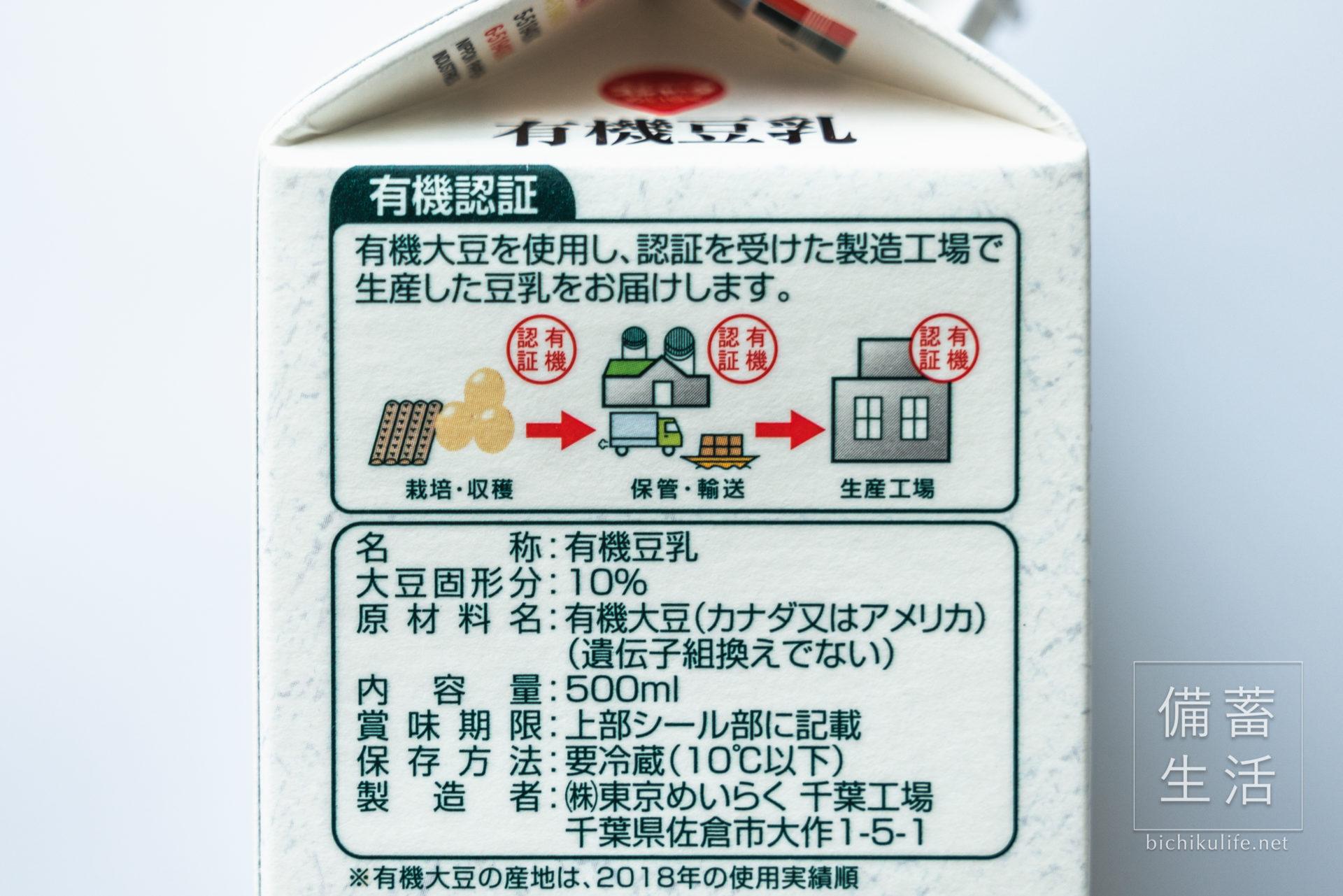 スジャータめいらく 無調整 有機豆乳 商品概要