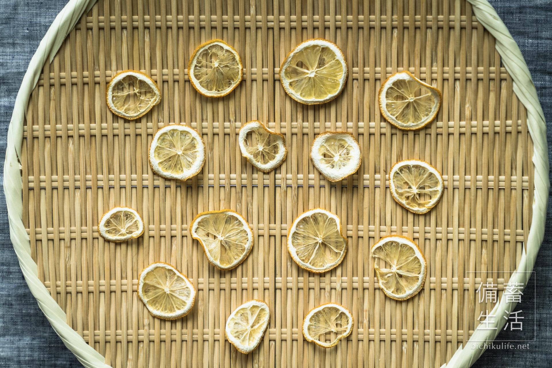 レモン 干し野菜づくり|干しレモンの作り方
