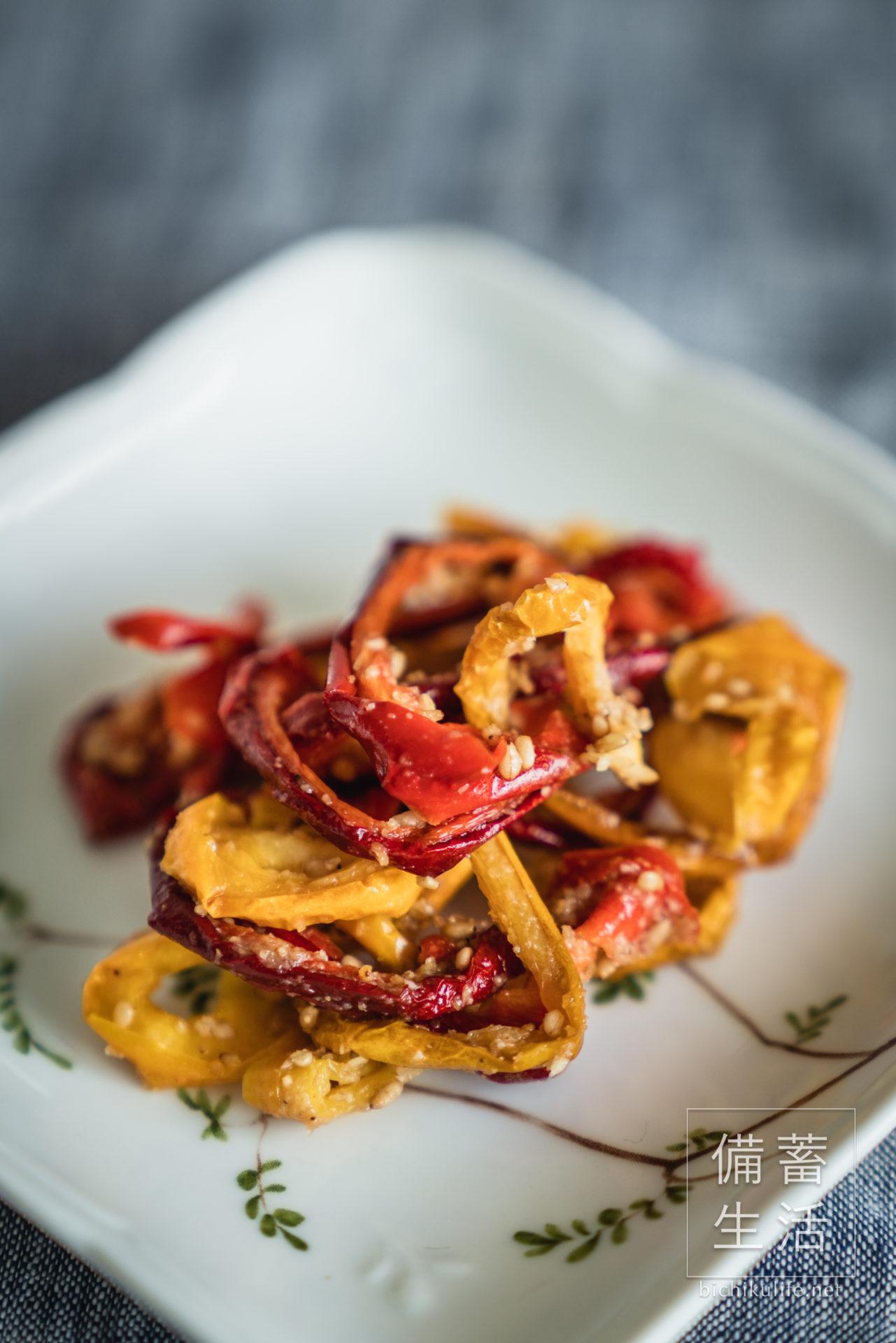 干しパプリカのレシピ、干しパプリカの胡麻和え、干し野菜