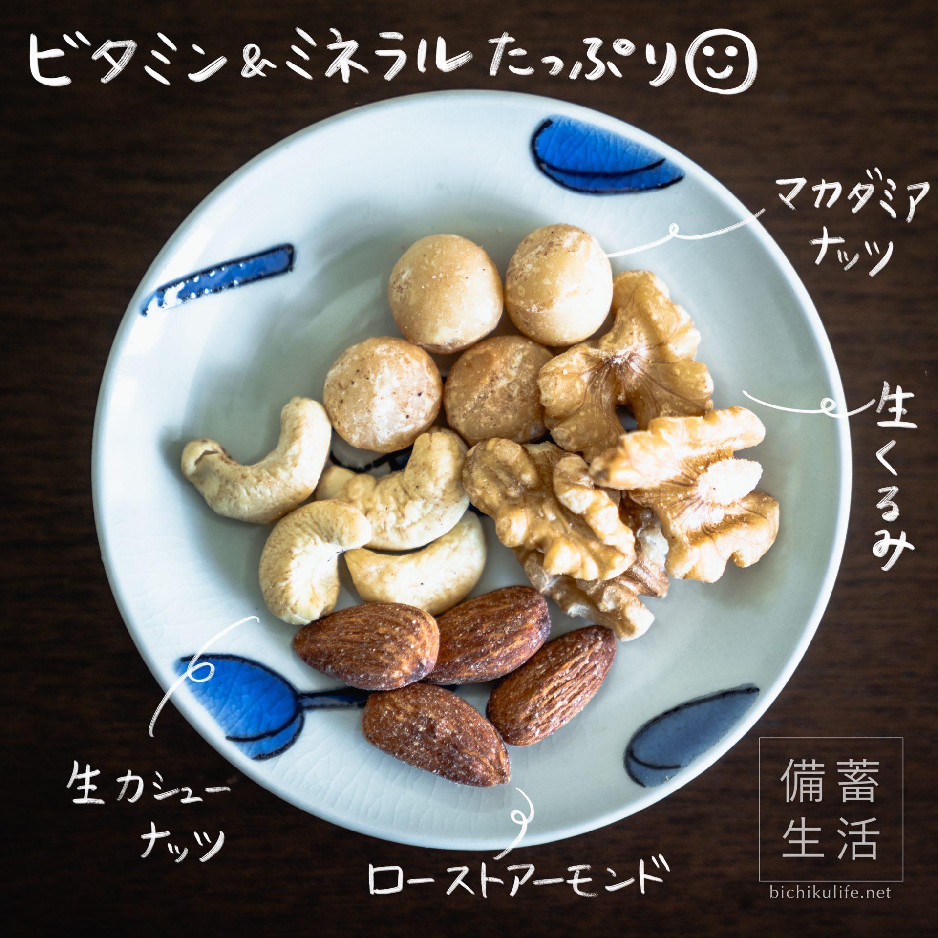 ヘルシーな朝食 無塩 無添加ミックスナッツを食べてミネラルを摂取。 ローストアーモンド、生カシューナッツ、生くるみ、マカダミアナッツの4種類。