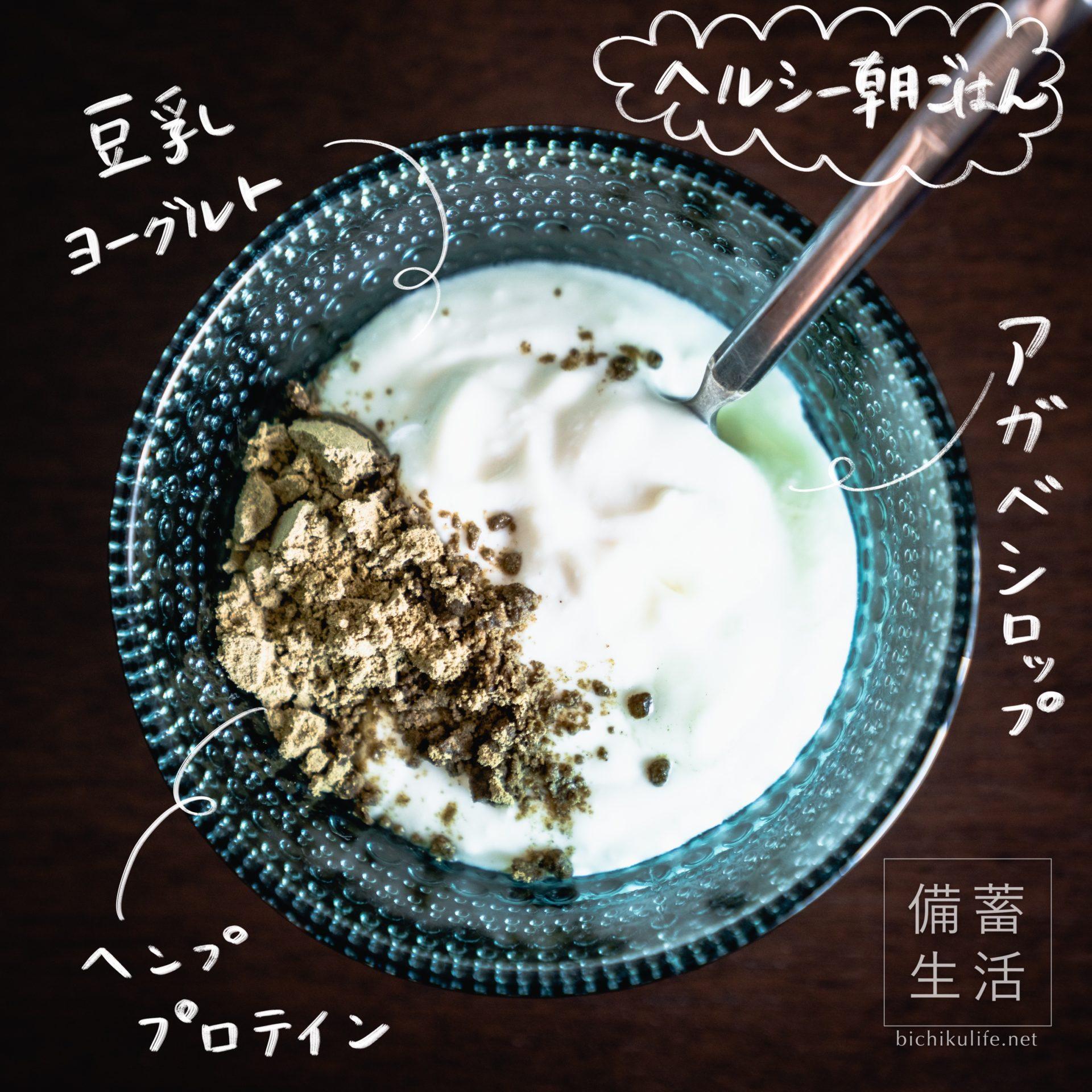 ヘルシーな朝食 フルーツはキウイ、バナナ、リンゴ。 豆乳ヨーグルトにヘンププロテインとアガベシロップを混ぜ、たんぱく質とオメガ3脂肪酸をしっかり摂取する。