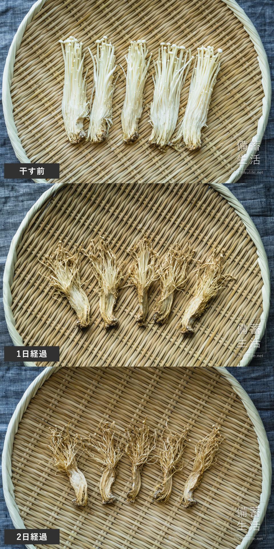 えのきだけ 干し野菜づくり|干しえのき茸の作り方
