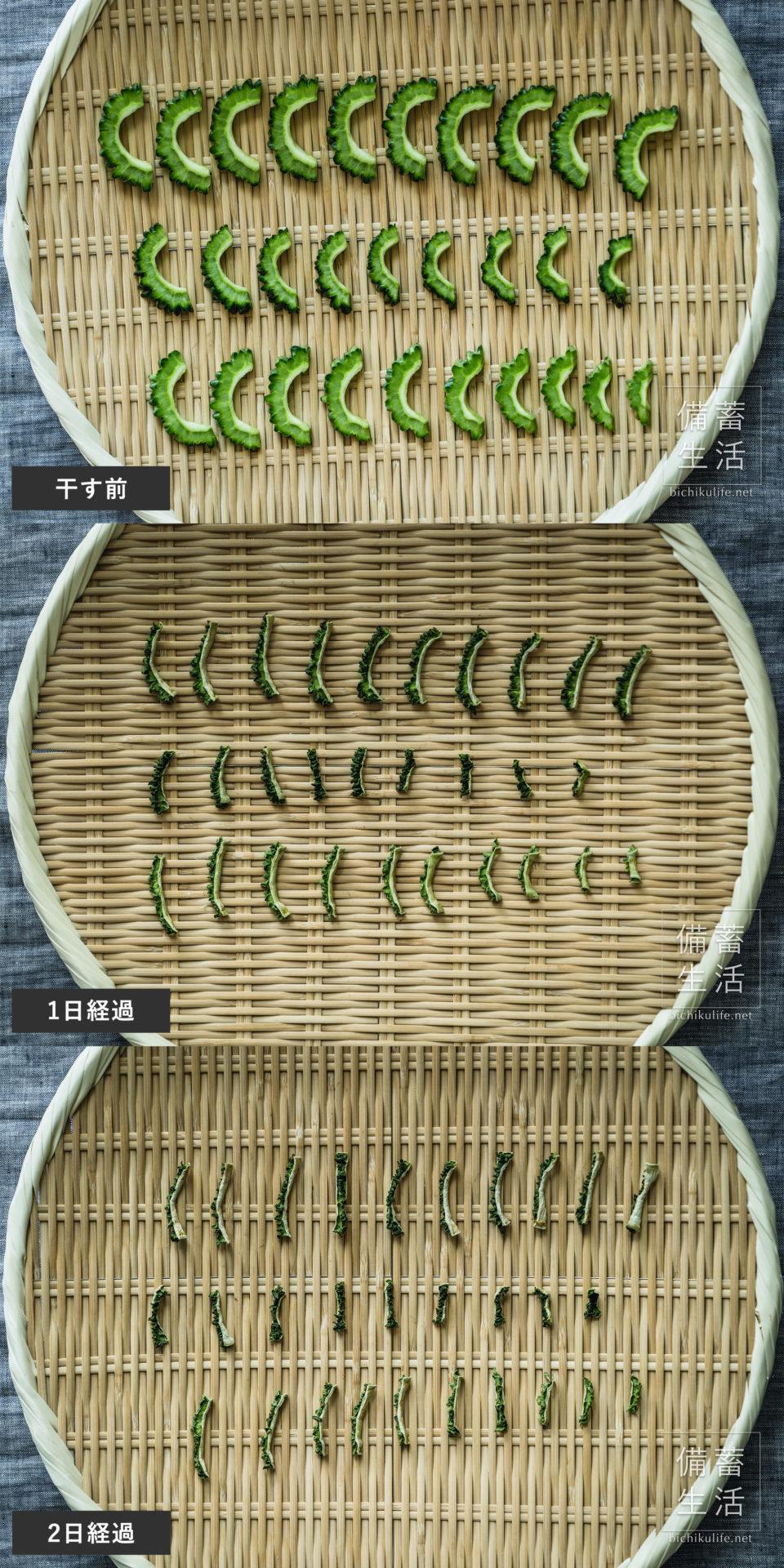 ゴーヤー 干し野菜づくり|干しゴーヤの作り方