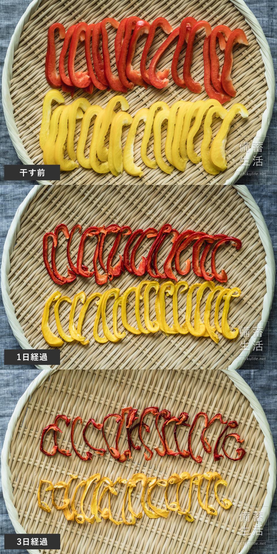 パプリカ 干し野菜づくり|干しパプリカの作り方
