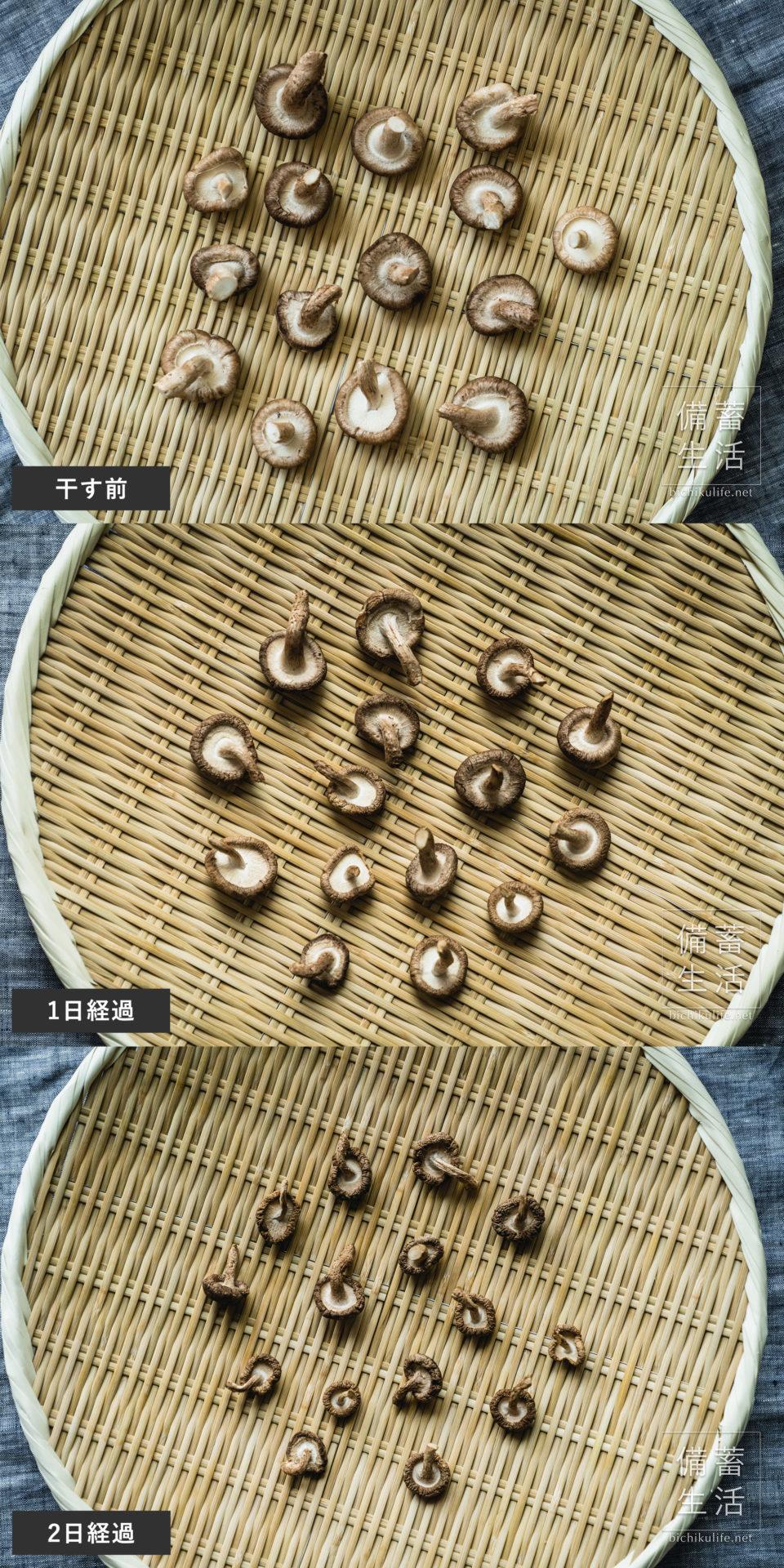 しいたけ 干し野菜づくり|干し椎茸の作り方