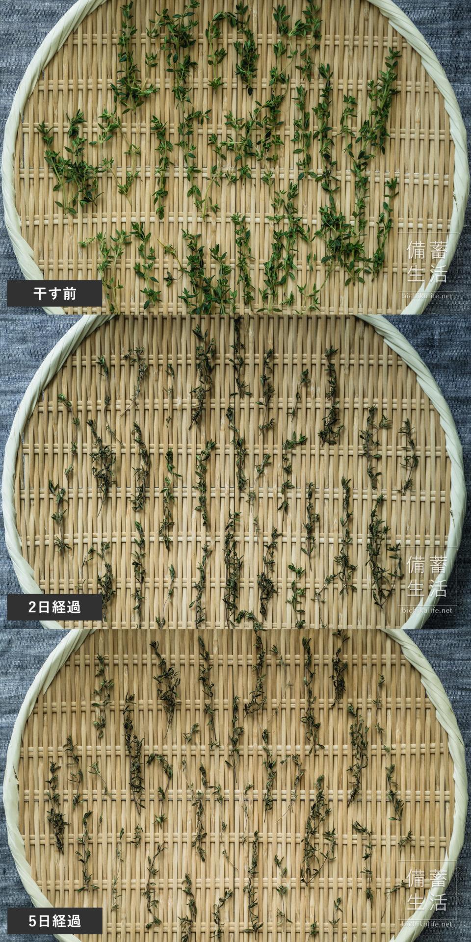 タイム 干し野菜づくり|干しタイムの作り方
