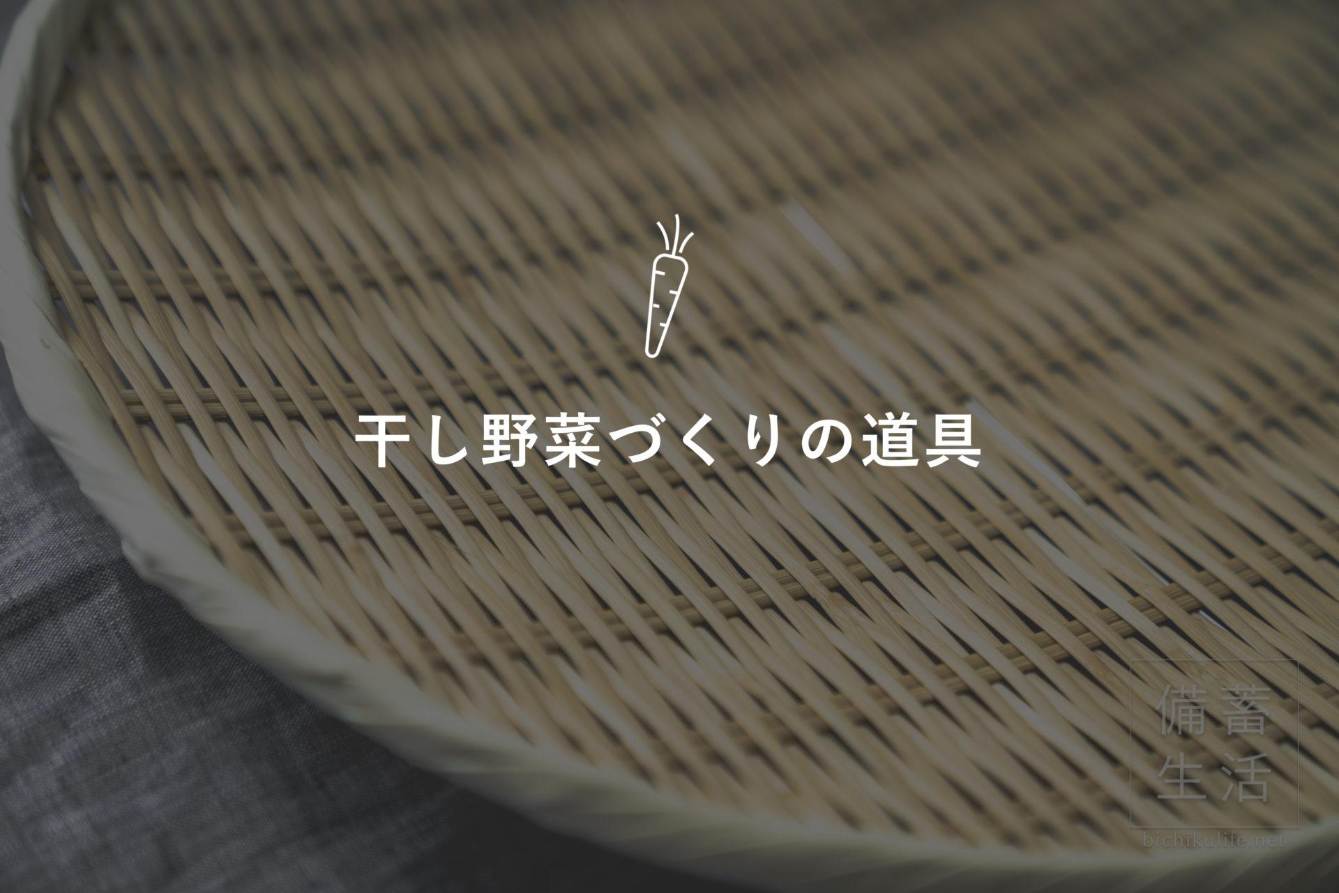 干し野菜作りの道具・ネット