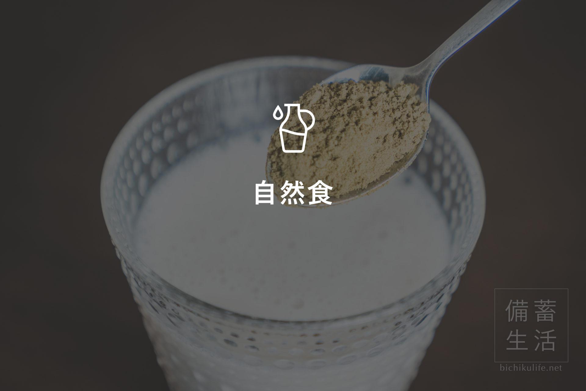 自然食・ロハスフード