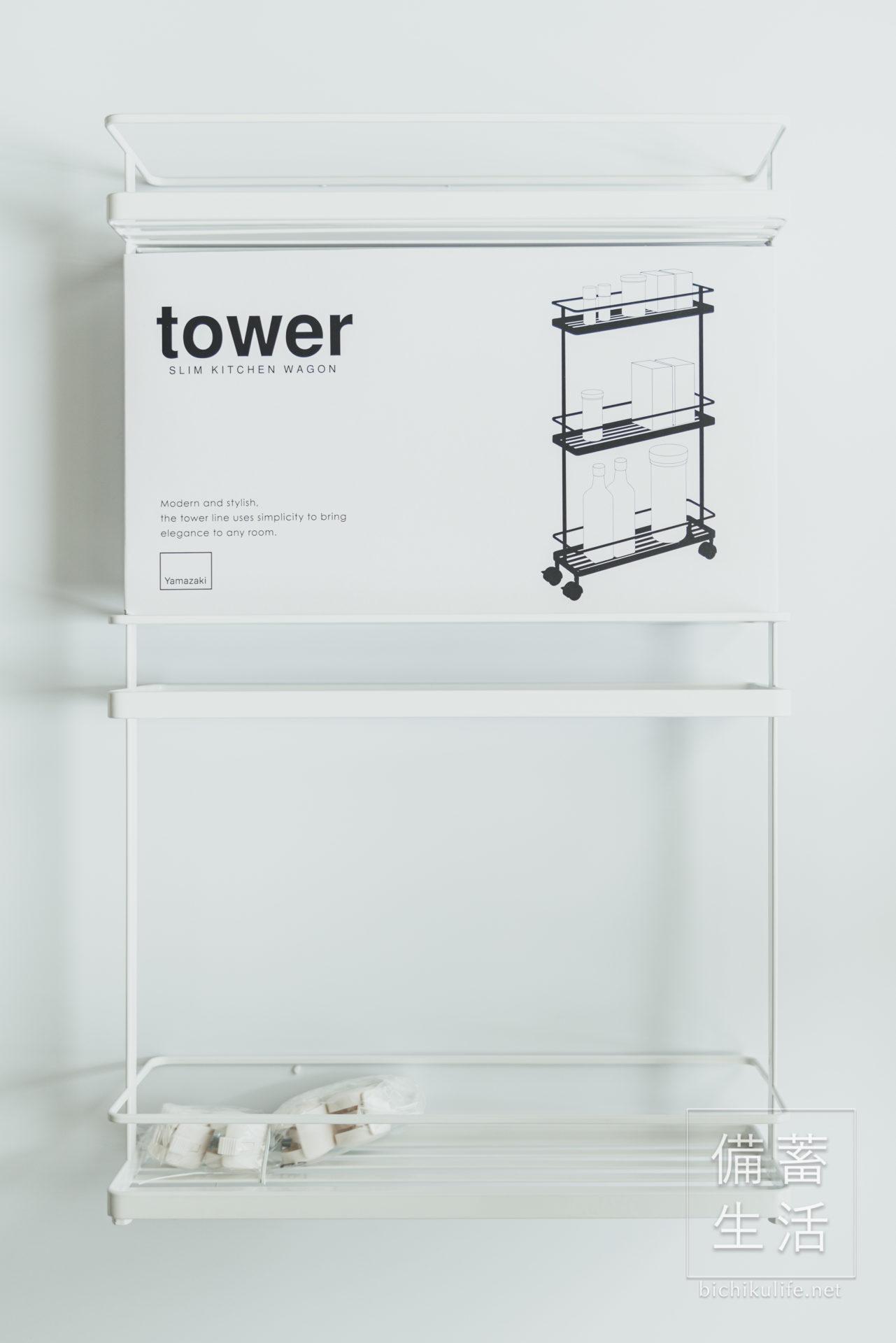 山崎実業 スリムキッチンワゴン tower