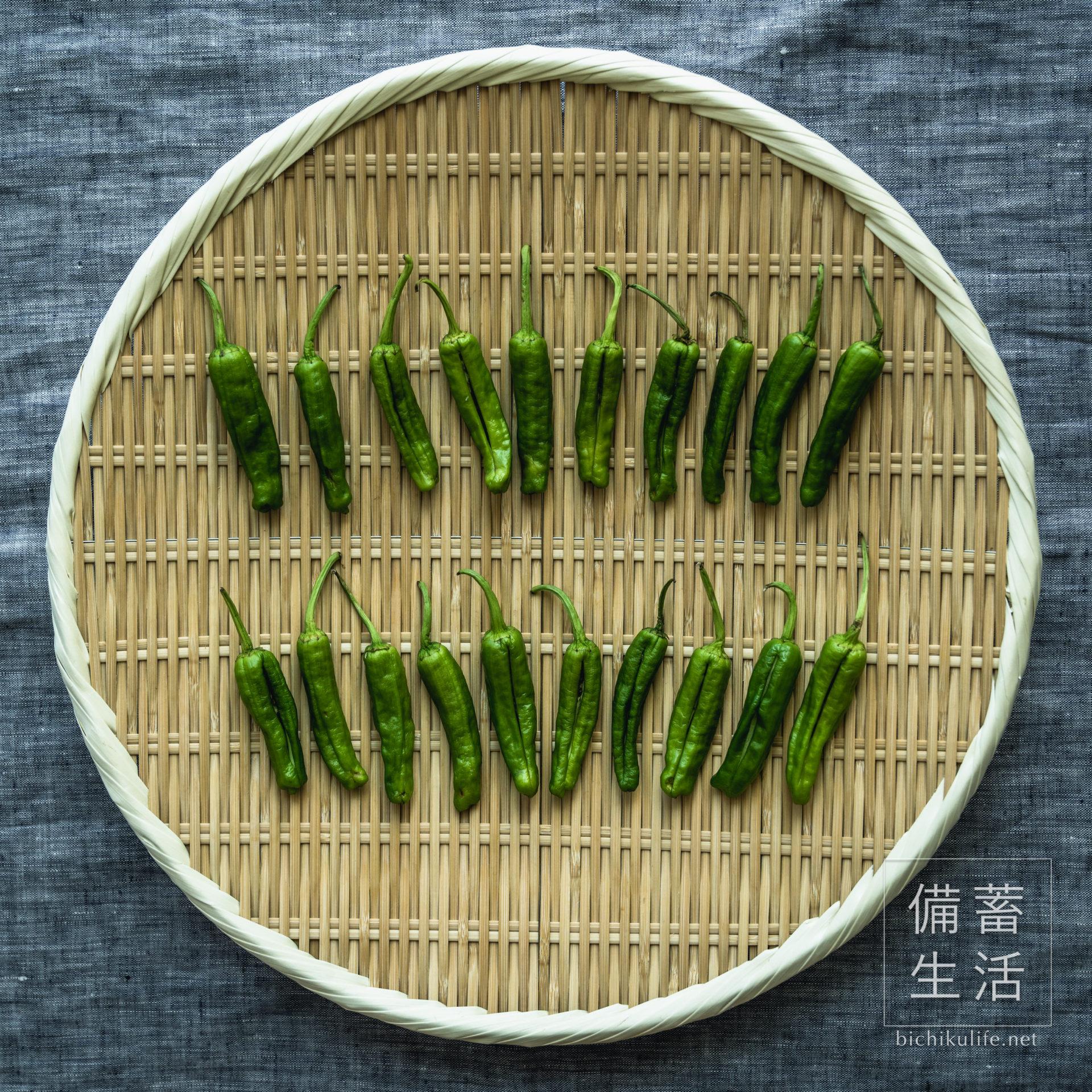 ししとう 干し野菜づくり 干し獅子唐辛子の作り方