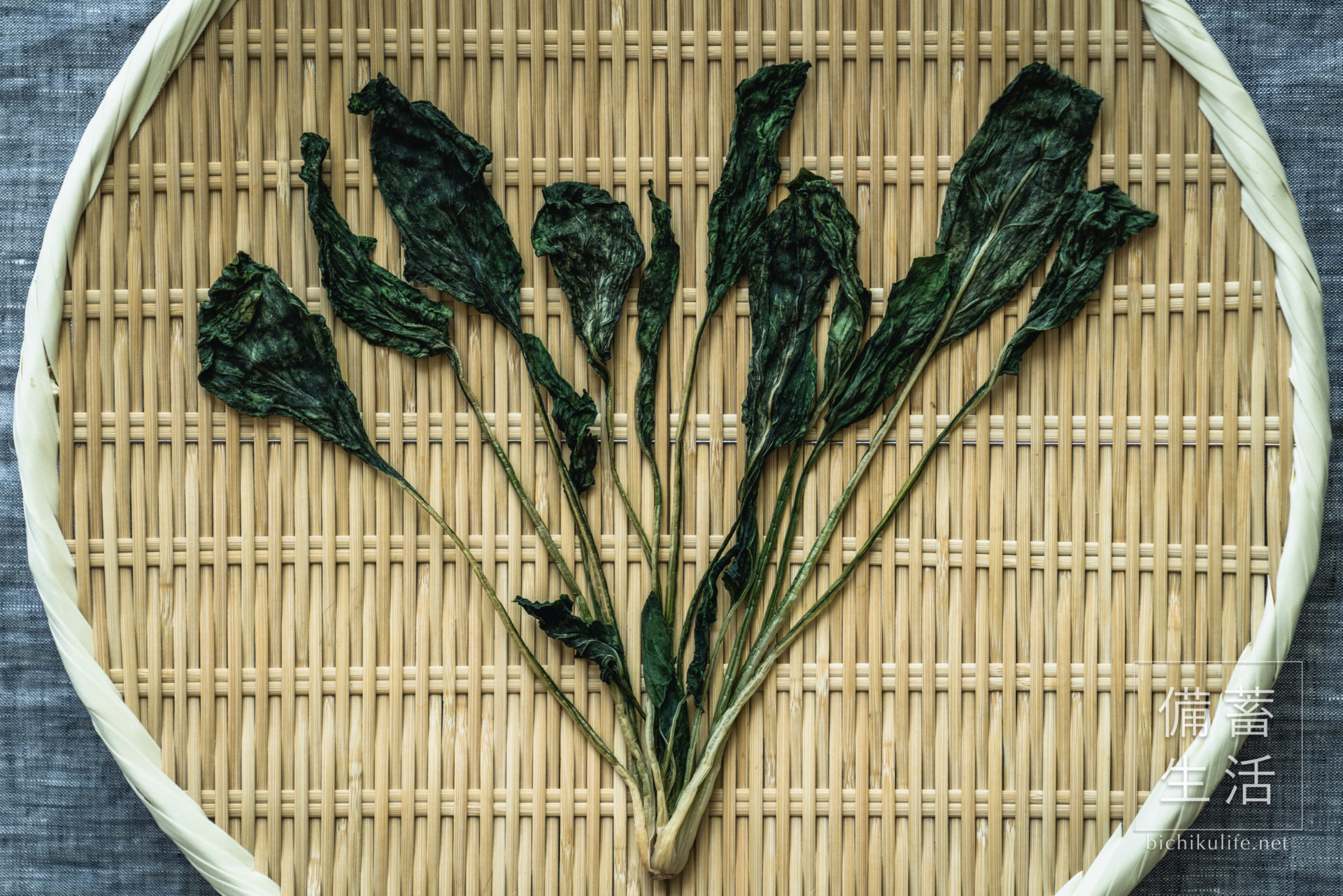 ほうれんそう 干し野菜づくり|干しホウレン草の作り方