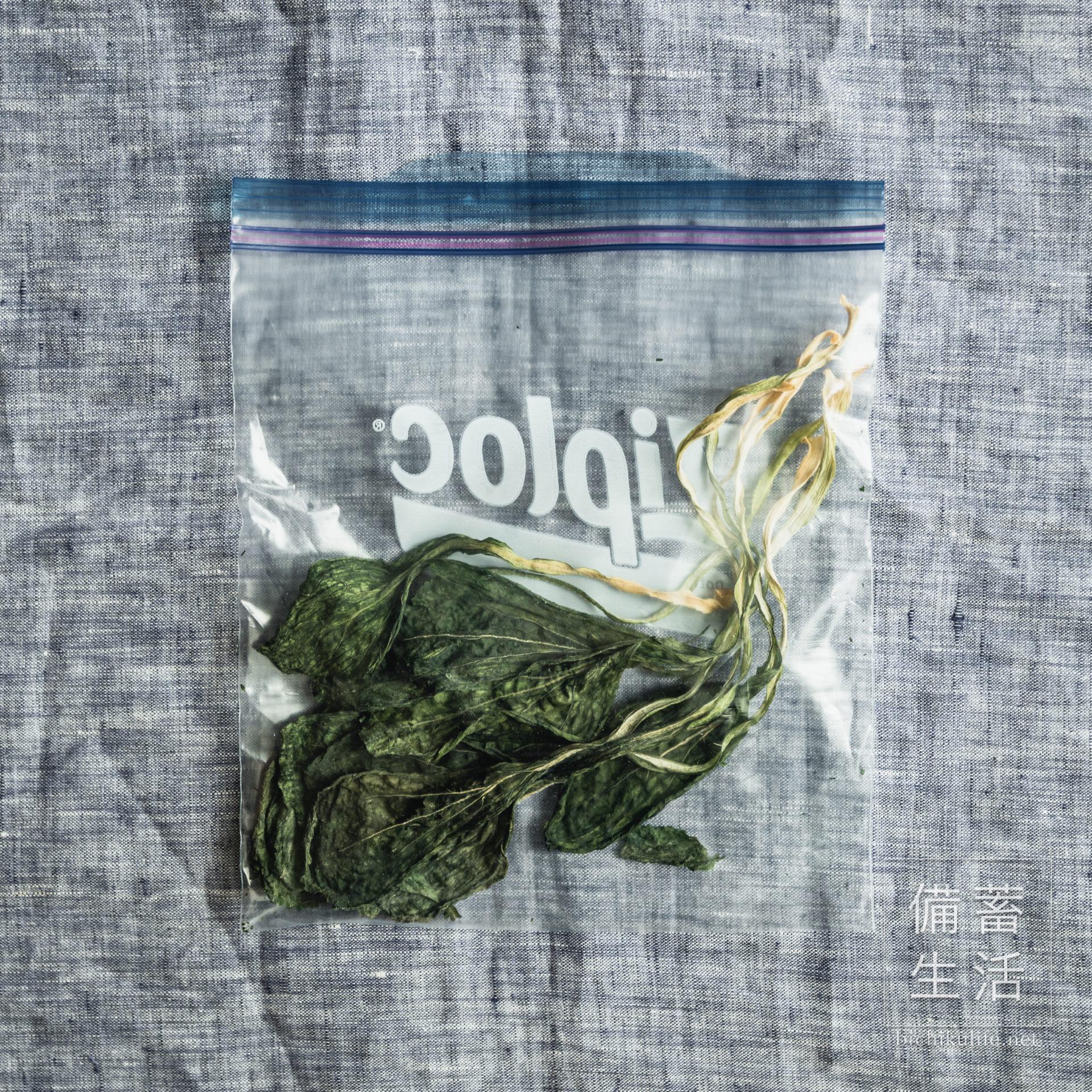 干し小松菜をジップロック(保存袋)で保存